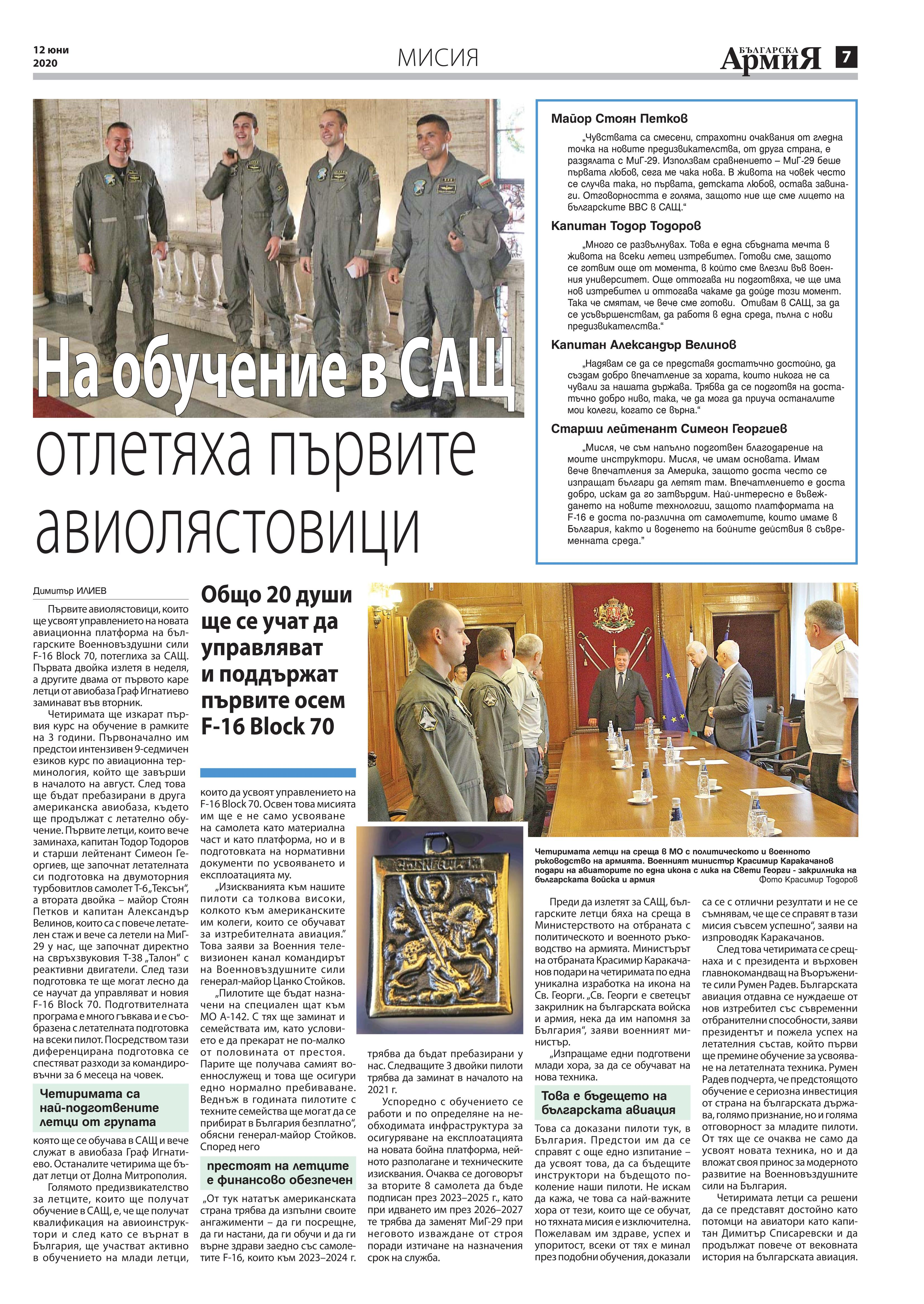 https://www.armymedia.bg/wp-content/uploads/2015/06/07.page1_-140.jpg