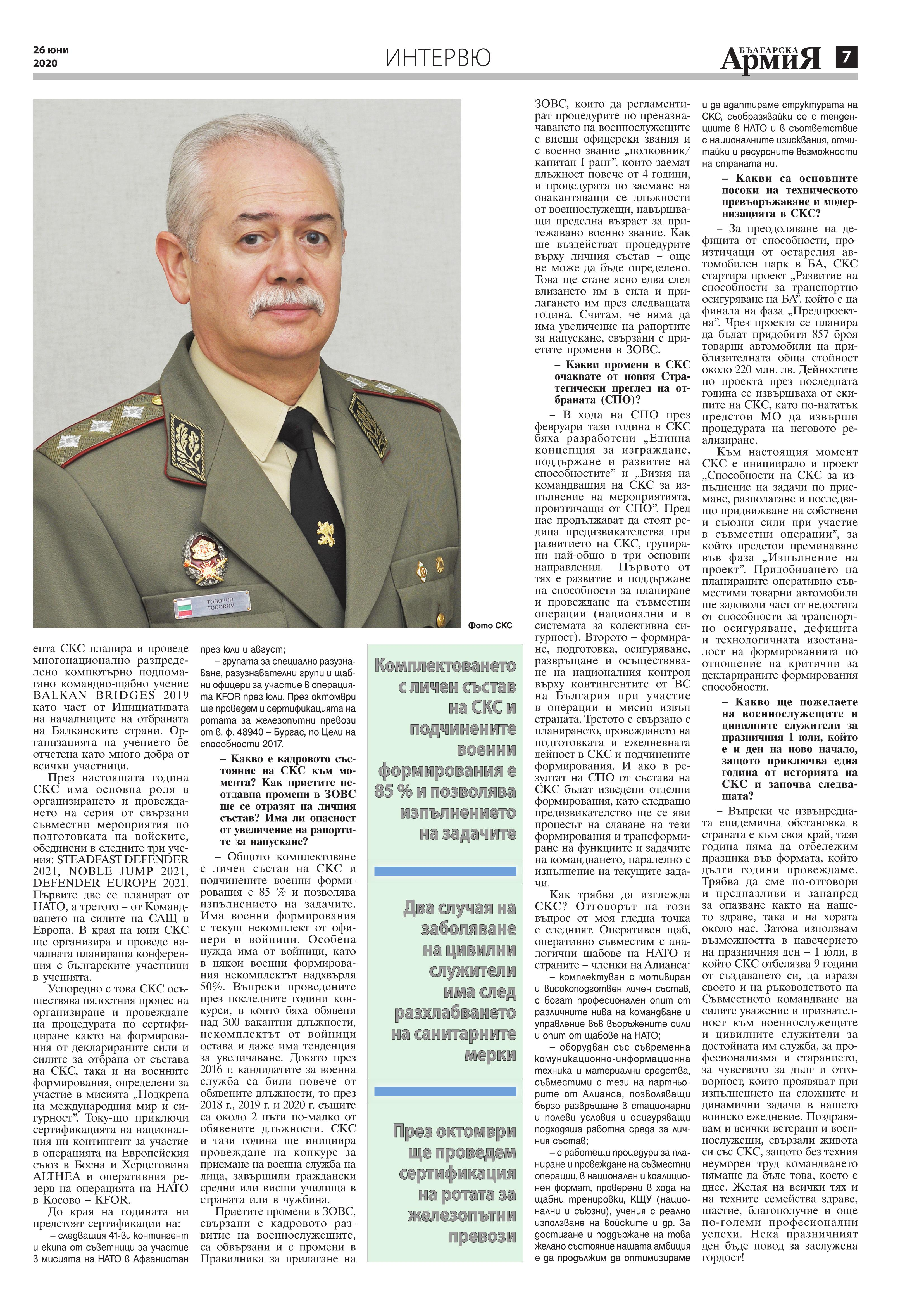 https://www.armymedia.bg/wp-content/uploads/2015/06/07.page1_-142.jpg