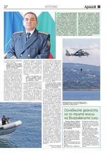 https://www.armymedia.bg/wp-content/uploads/2015/06/07.page1_-143-213x300.jpg