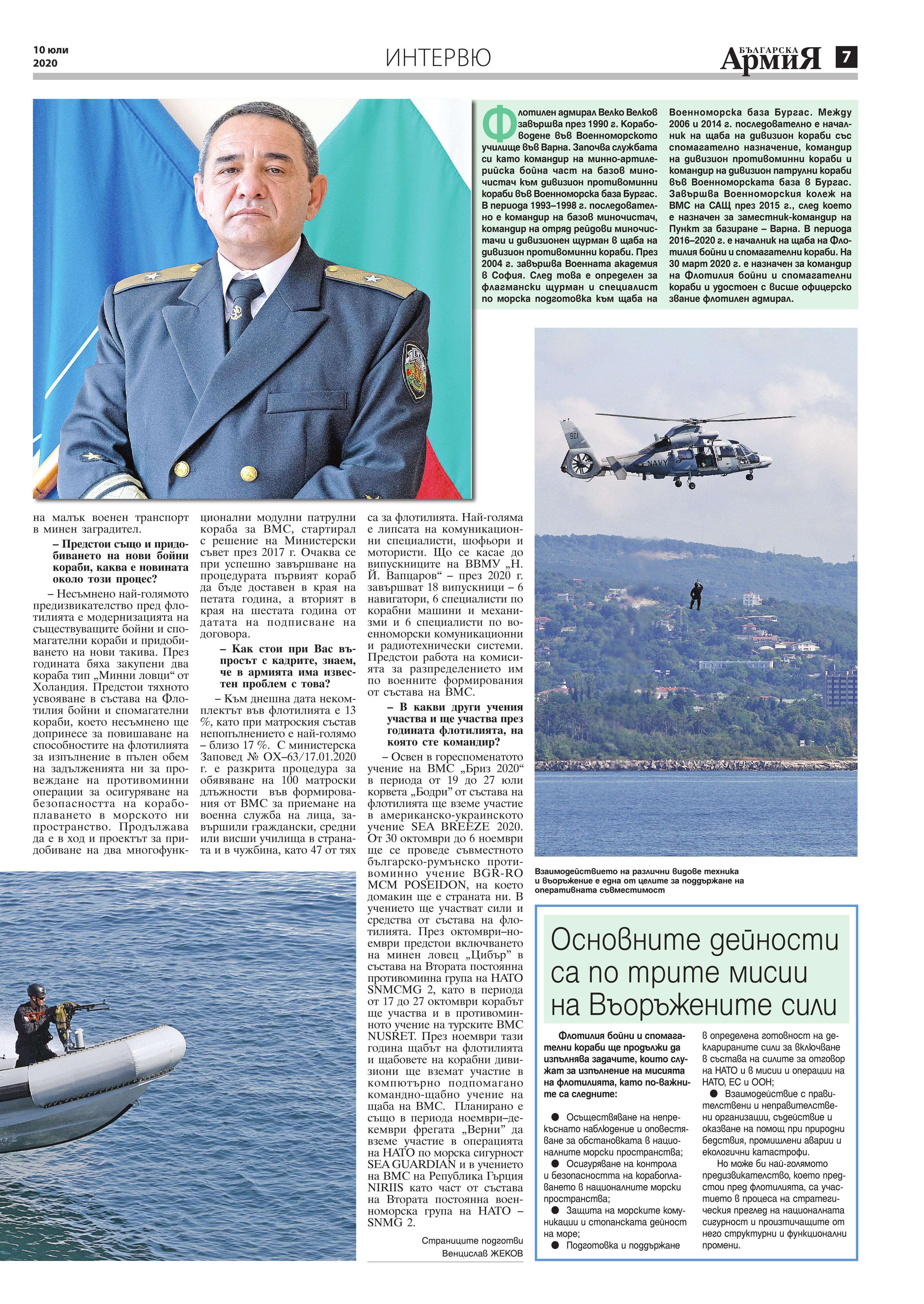 https://www.armymedia.bg/wp-content/uploads/2015/06/07.page1_-143.jpg