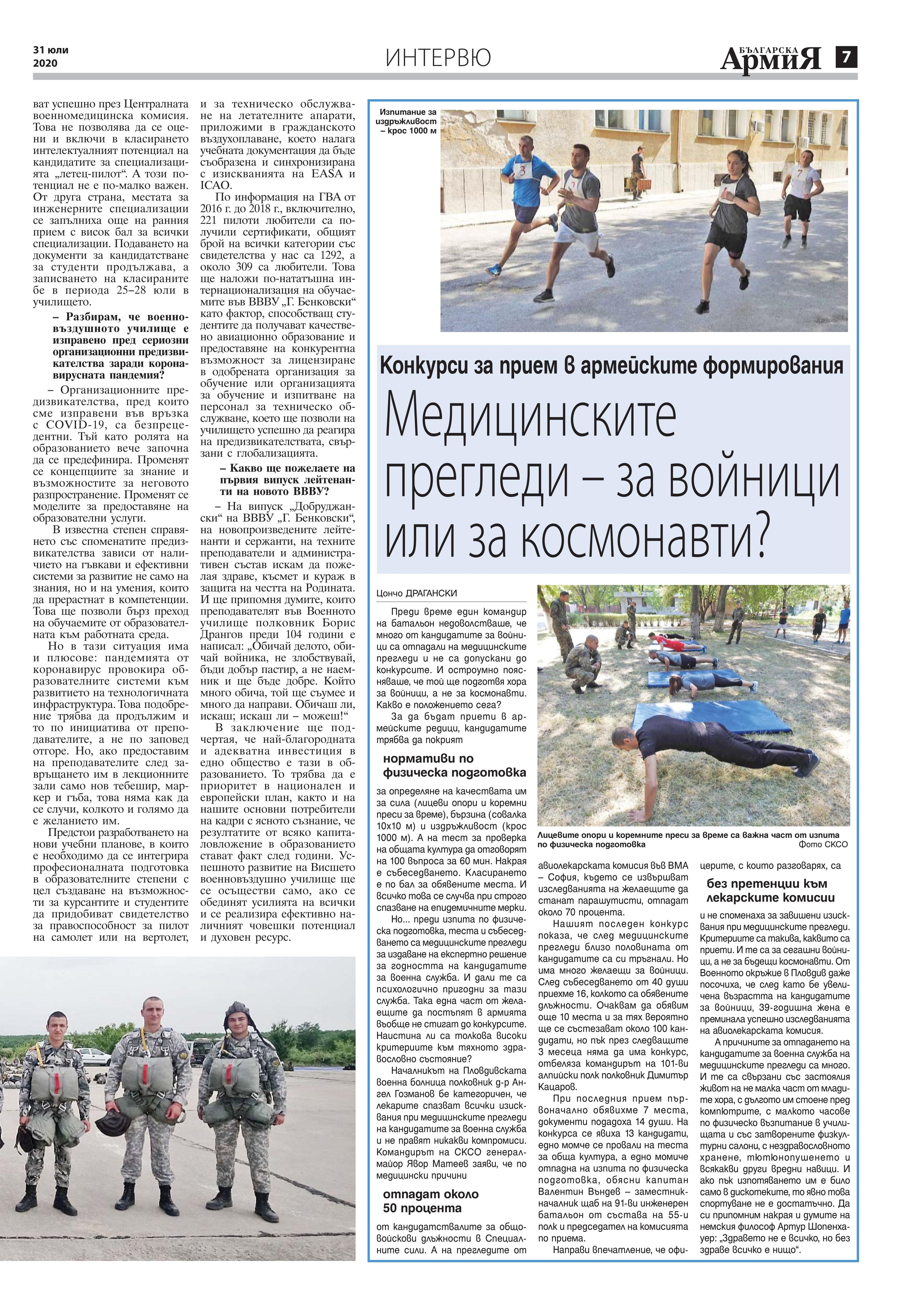 https://www.armymedia.bg/wp-content/uploads/2015/06/07.page1_-145.jpg