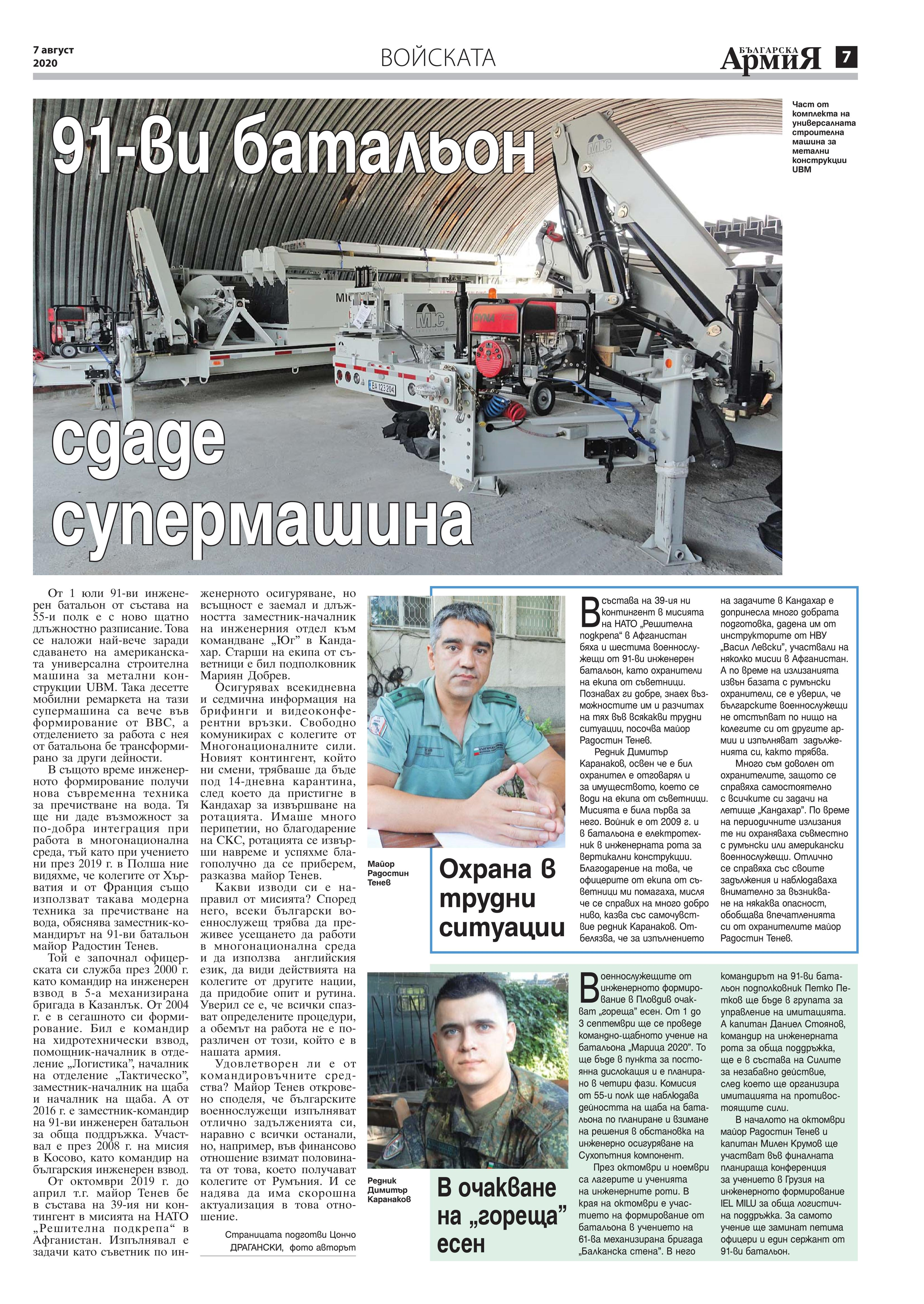 https://www.armymedia.bg/wp-content/uploads/2015/06/07.page1_-146.jpg