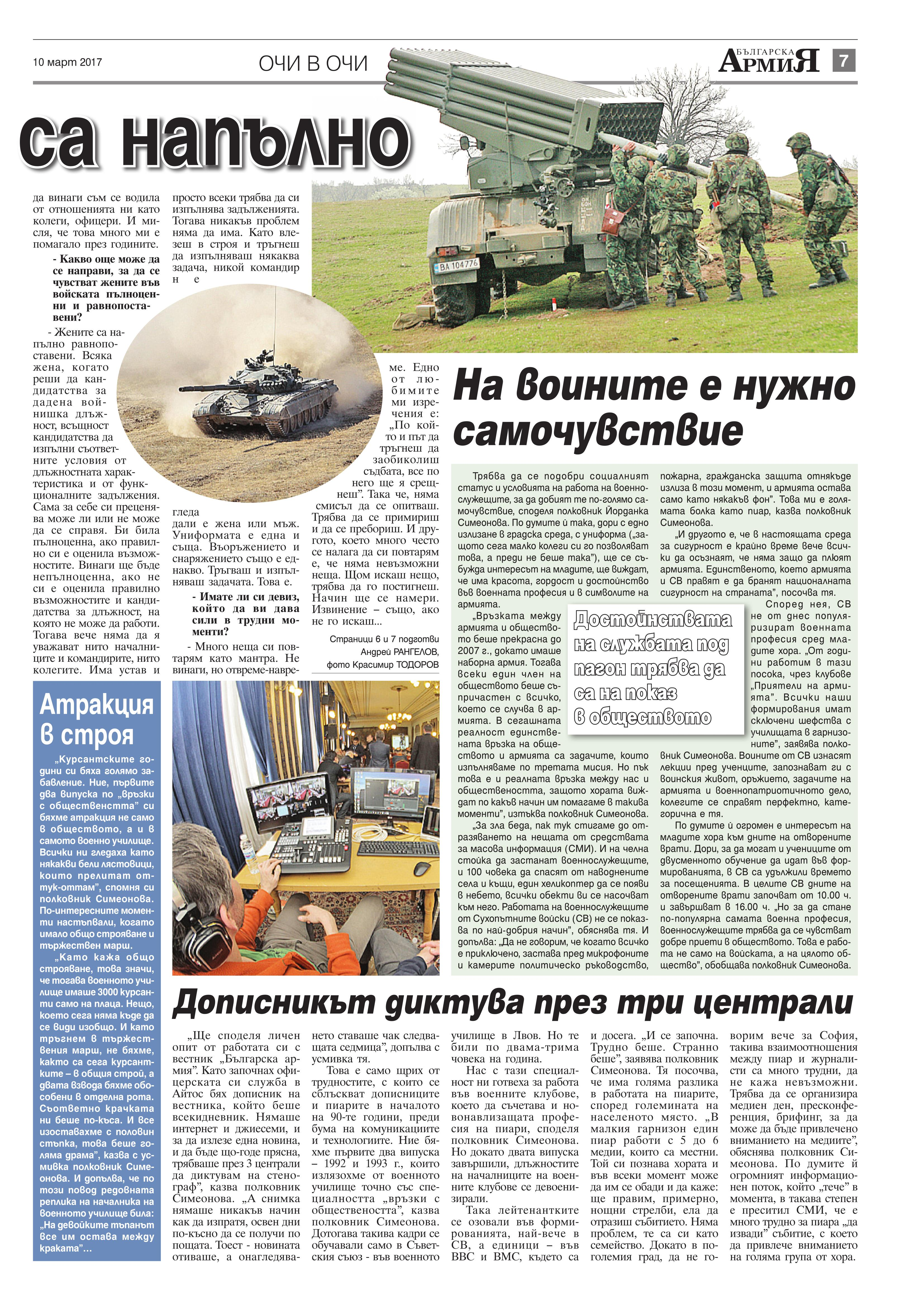 https://www.armymedia.bg/wp-content/uploads/2015/06/07.page1_-16.jpg