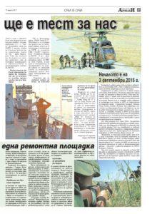 https://www.armymedia.bg/wp-content/uploads/2015/06/07.page1_-17-213x300.jpg