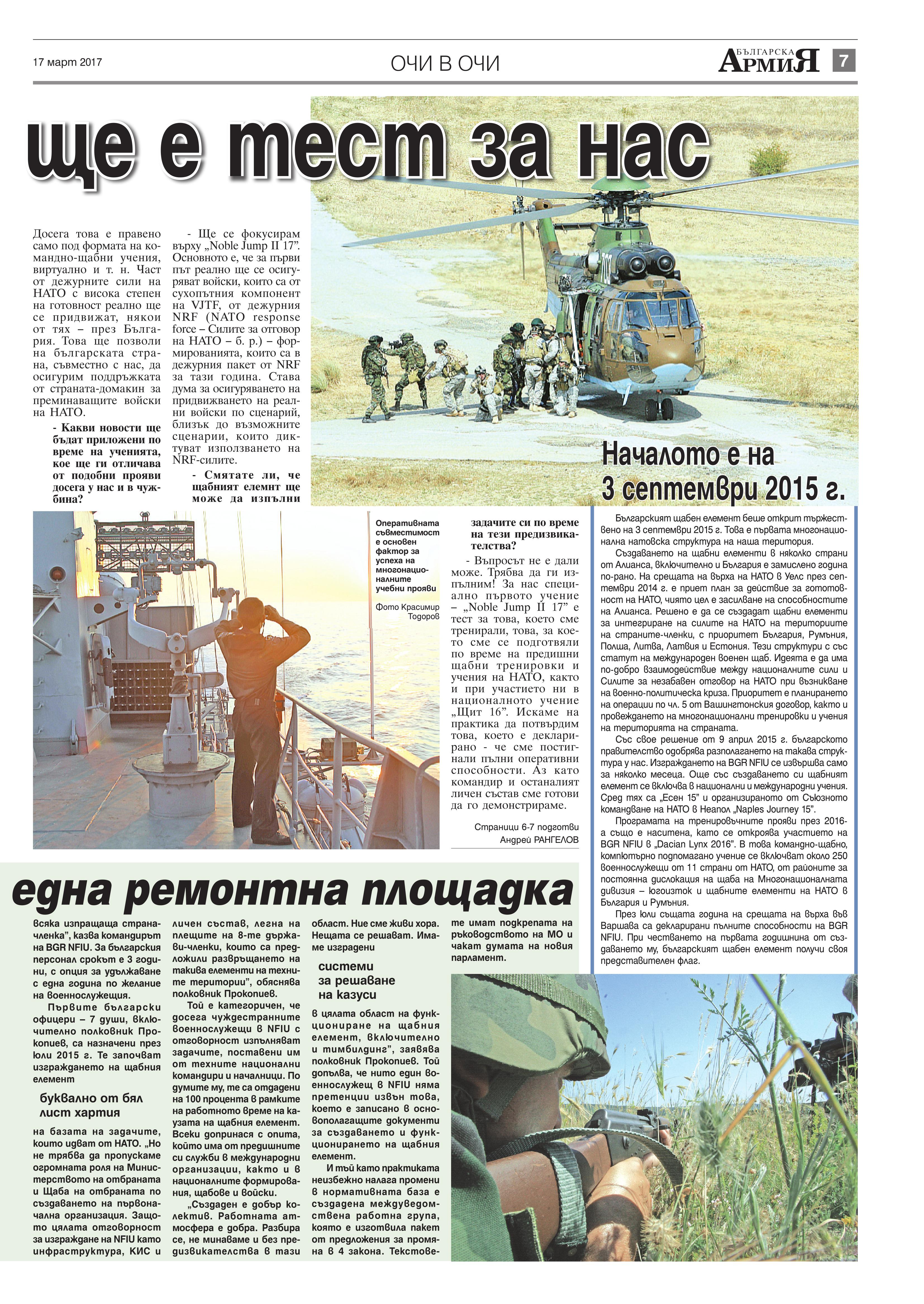 https://www.armymedia.bg/wp-content/uploads/2015/06/07.page1_-17.jpg