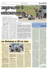 https://www.armymedia.bg/wp-content/uploads/2015/06/07.page1_-18-213x300.jpg