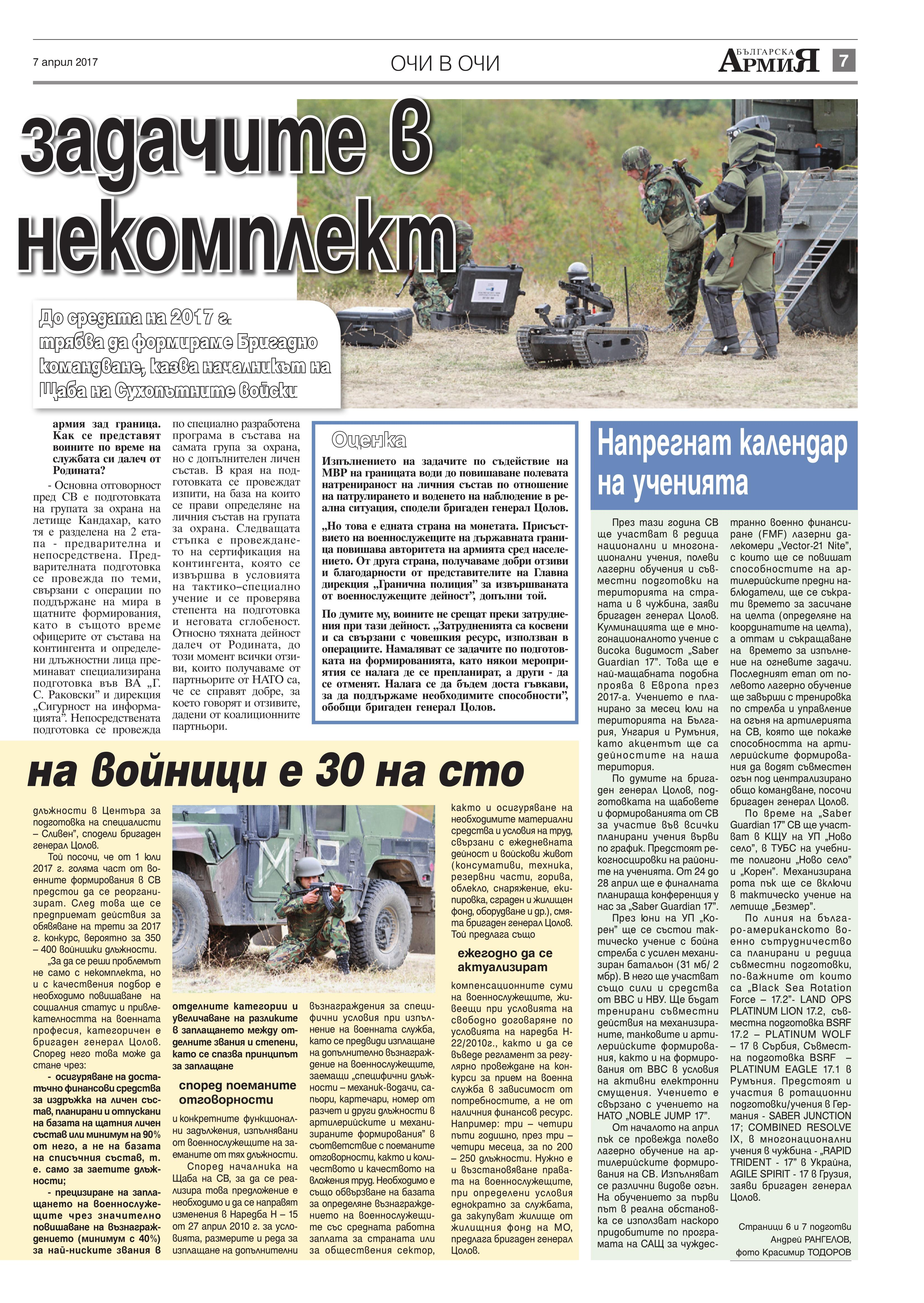 https://www.armymedia.bg/wp-content/uploads/2015/06/07.page1_-18.jpg