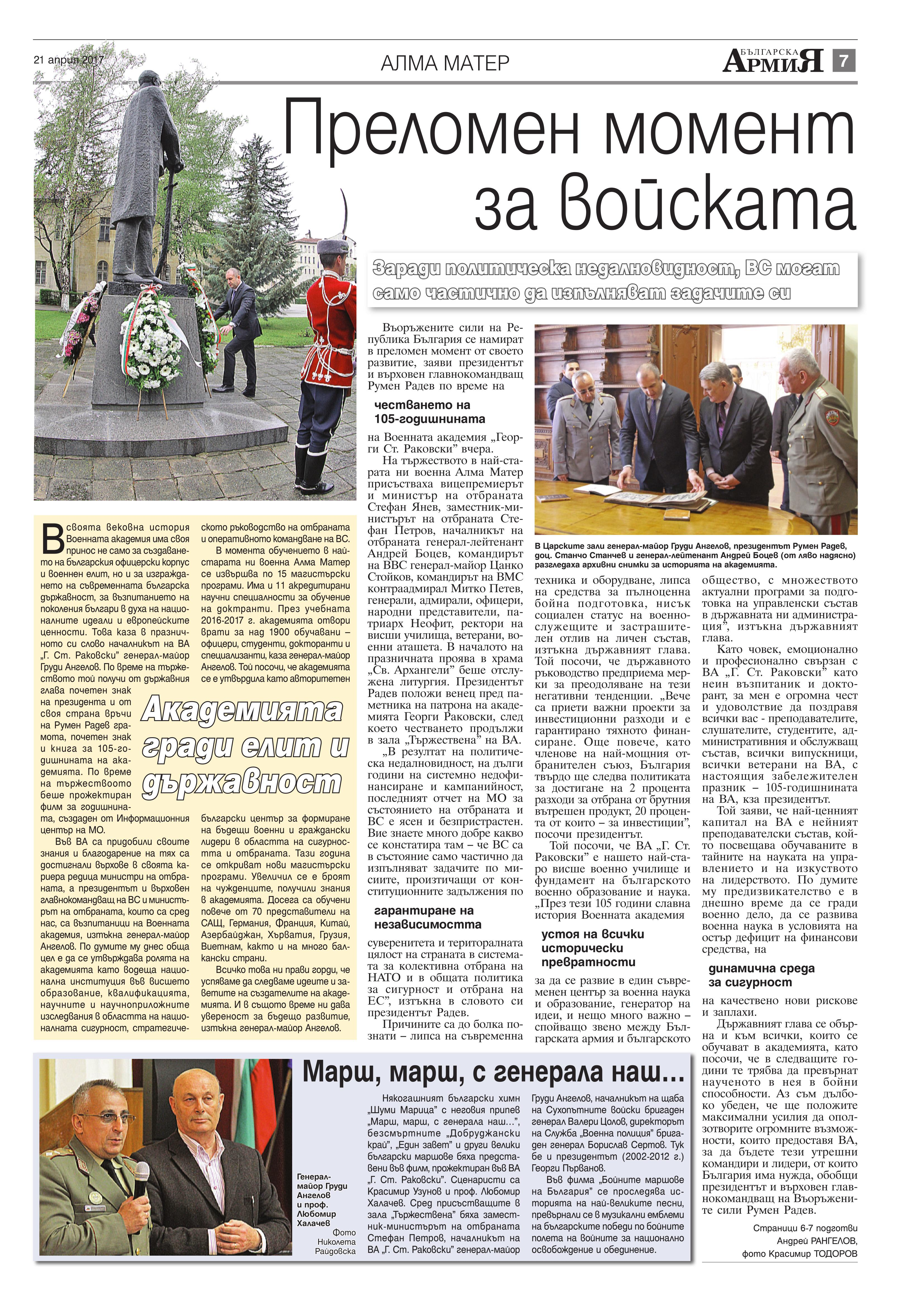 https://www.armymedia.bg/wp-content/uploads/2015/06/07.page1_-19.jpg