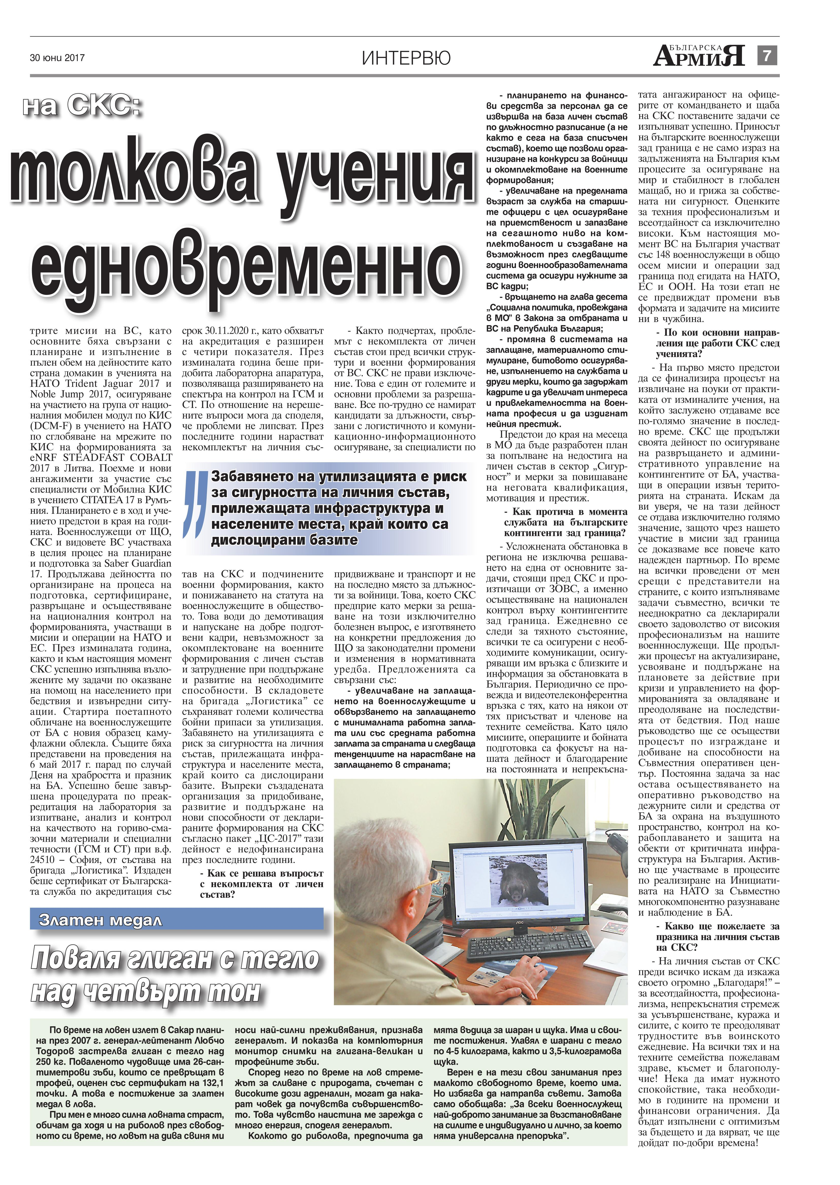https://www.armymedia.bg/wp-content/uploads/2015/06/07.page1_-23.jpg