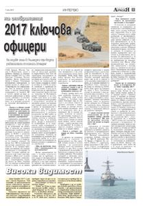 https://www.armymedia.bg/wp-content/uploads/2015/06/07.page1_-24-213x300.jpg