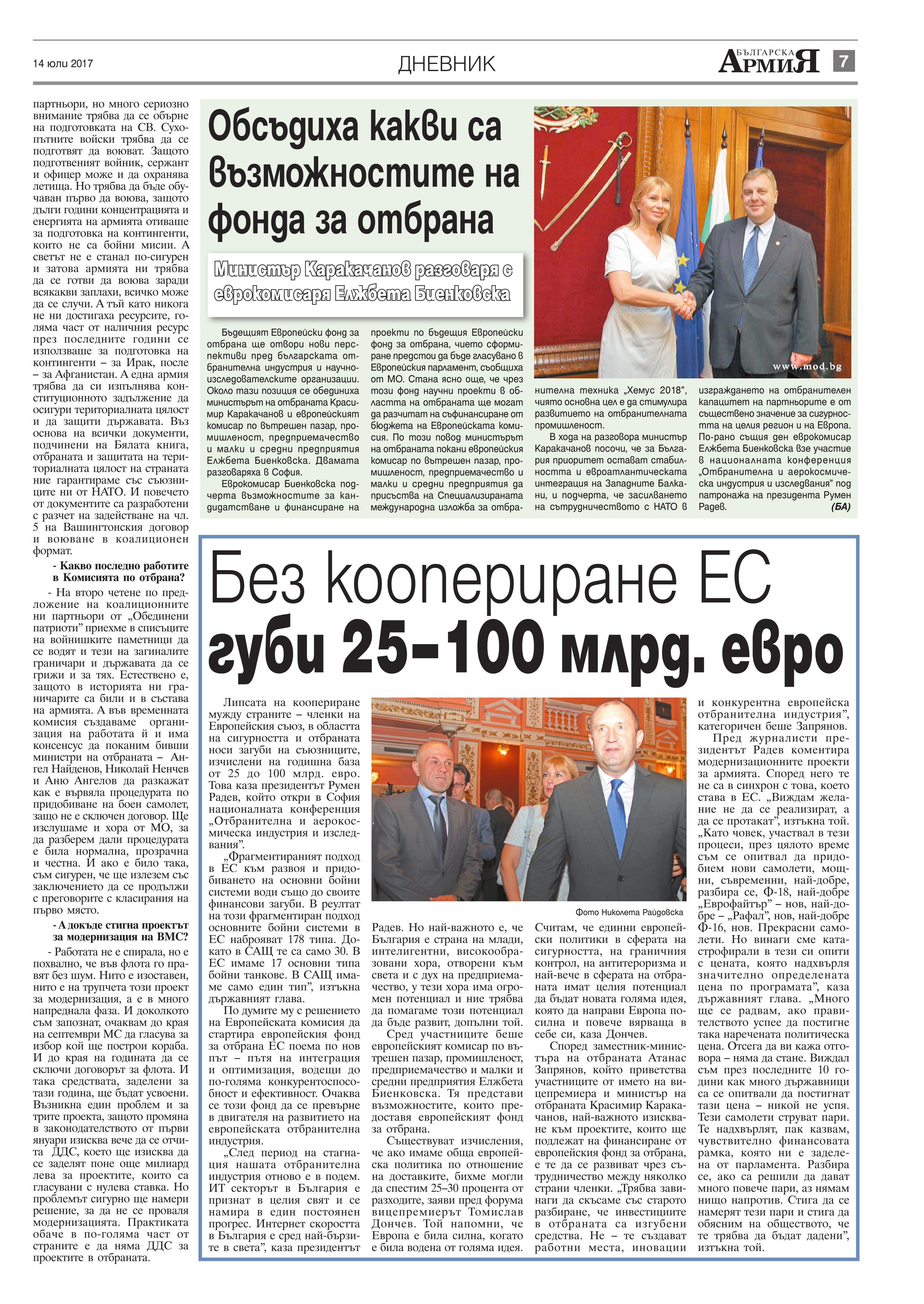 https://www.armymedia.bg/wp-content/uploads/2015/06/07.page1_-25.jpg