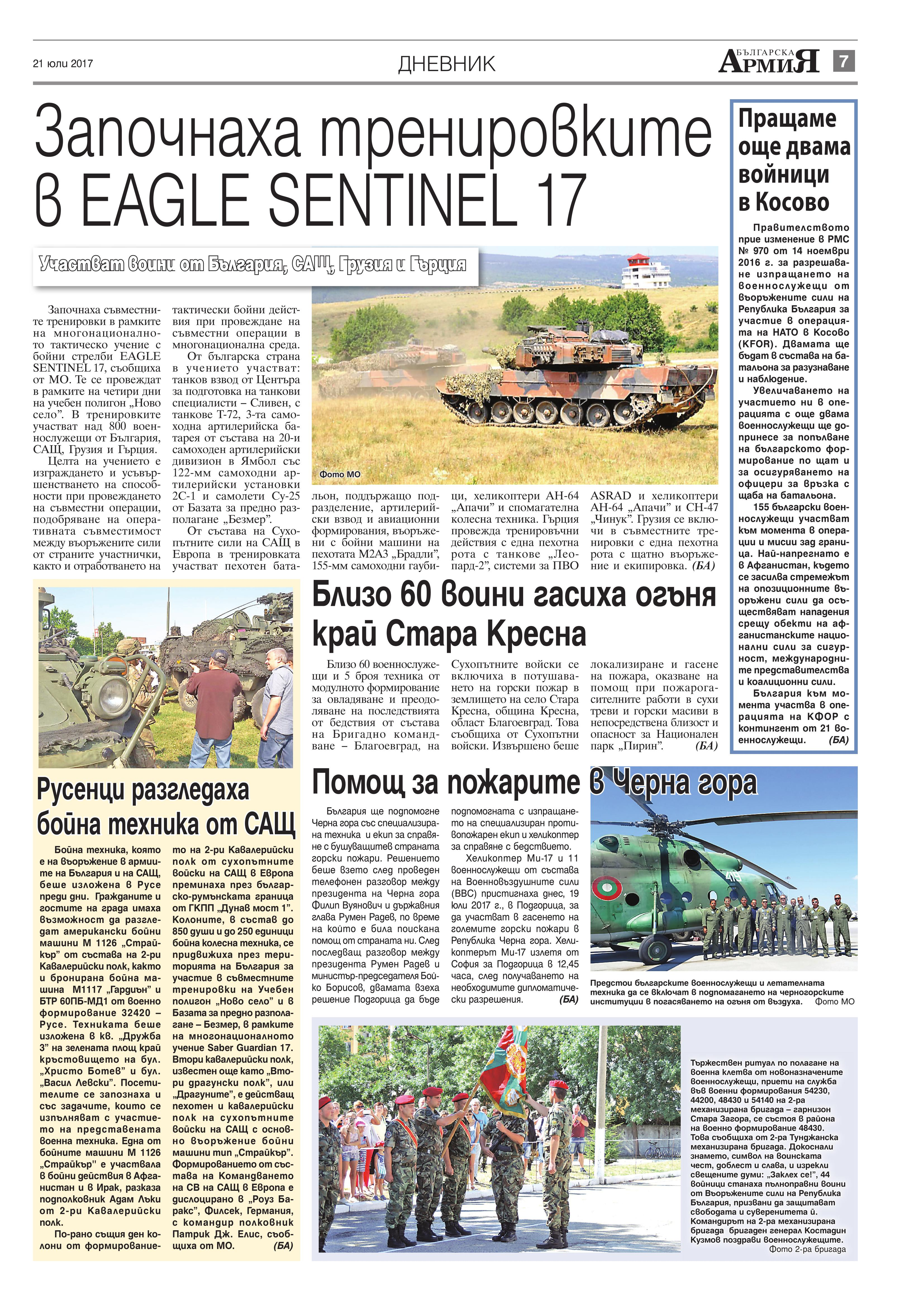 https://www.armymedia.bg/wp-content/uploads/2015/06/07.page1_-26.jpg