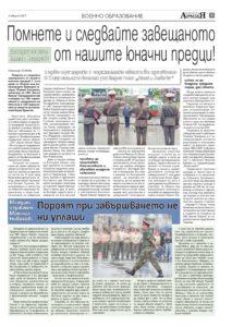 https://www.armymedia.bg/wp-content/uploads/2015/06/07.page1_-27-213x300.jpg