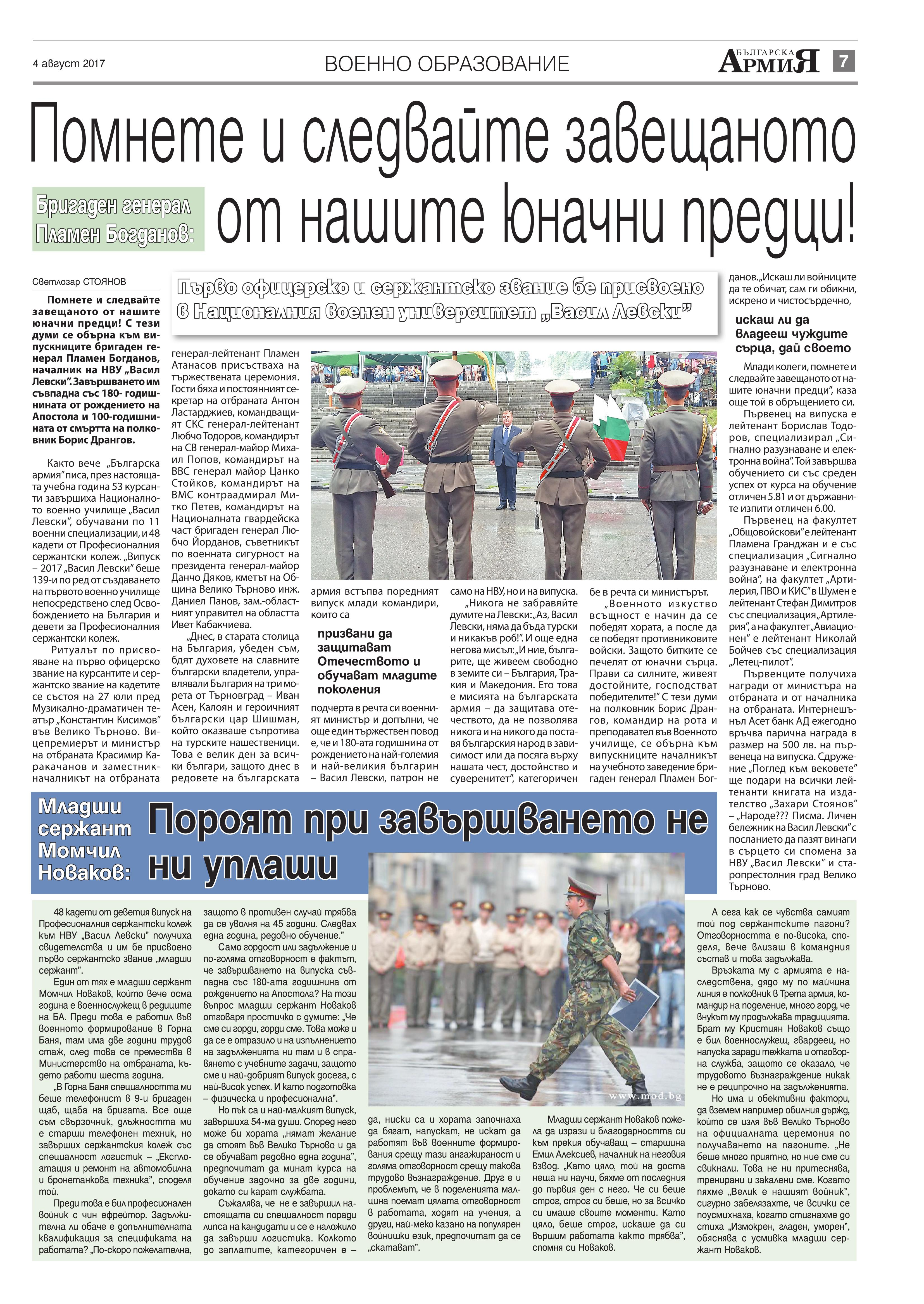https://www.armymedia.bg/wp-content/uploads/2015/06/07.page1_-27.jpg