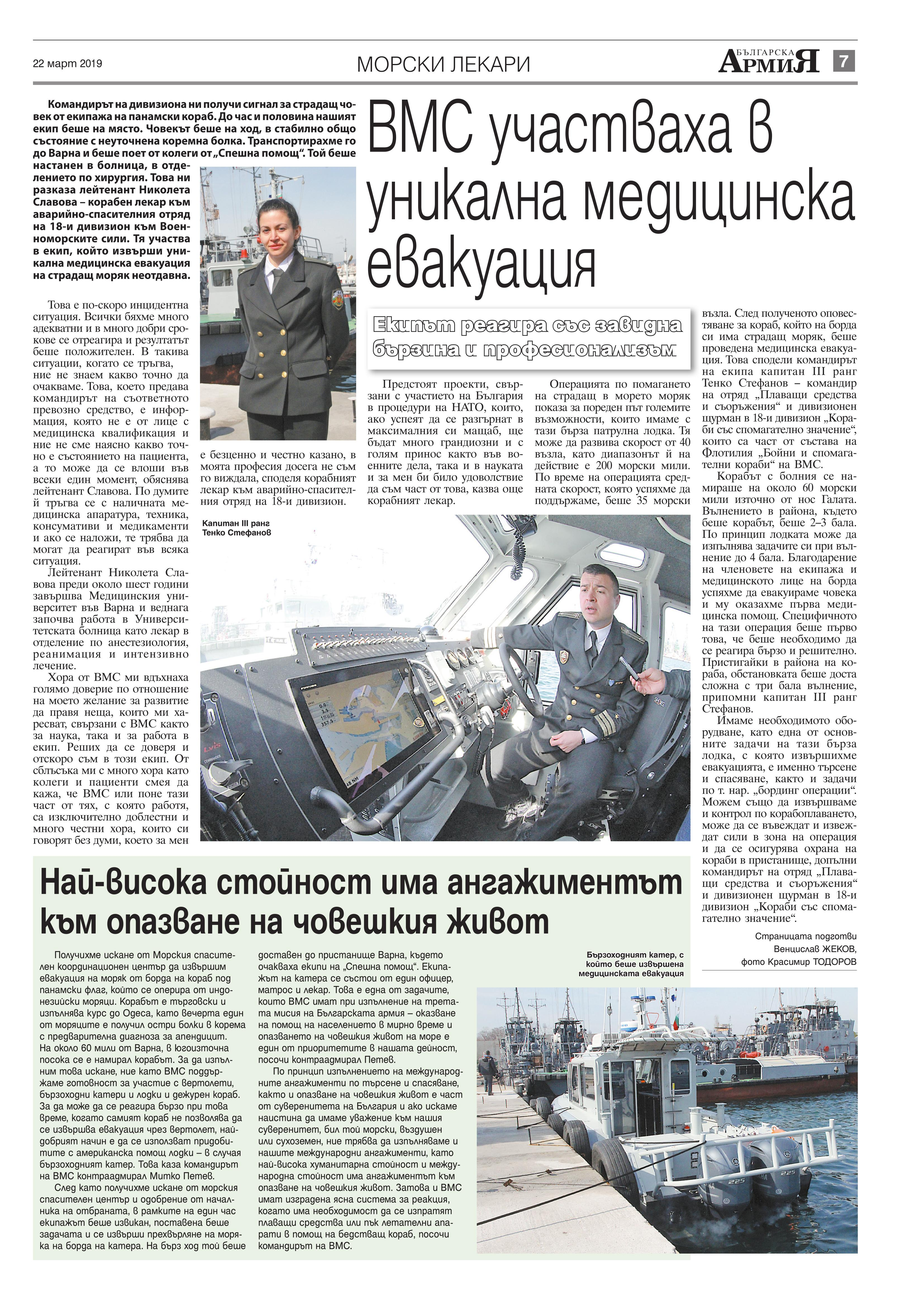 https://www.armymedia.bg/wp-content/uploads/2015/06/07.page1_-85.jpg