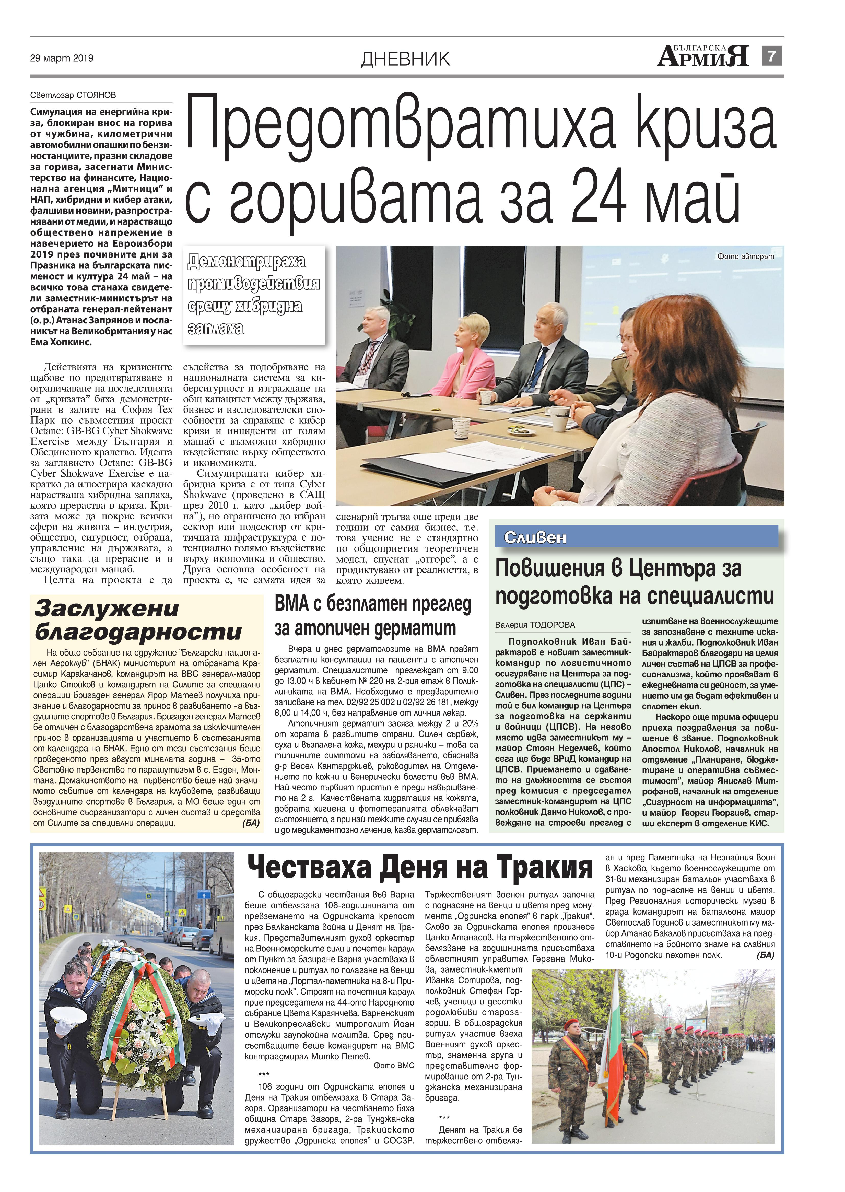 https://www.armymedia.bg/wp-content/uploads/2015/06/07.page1_-86.jpg