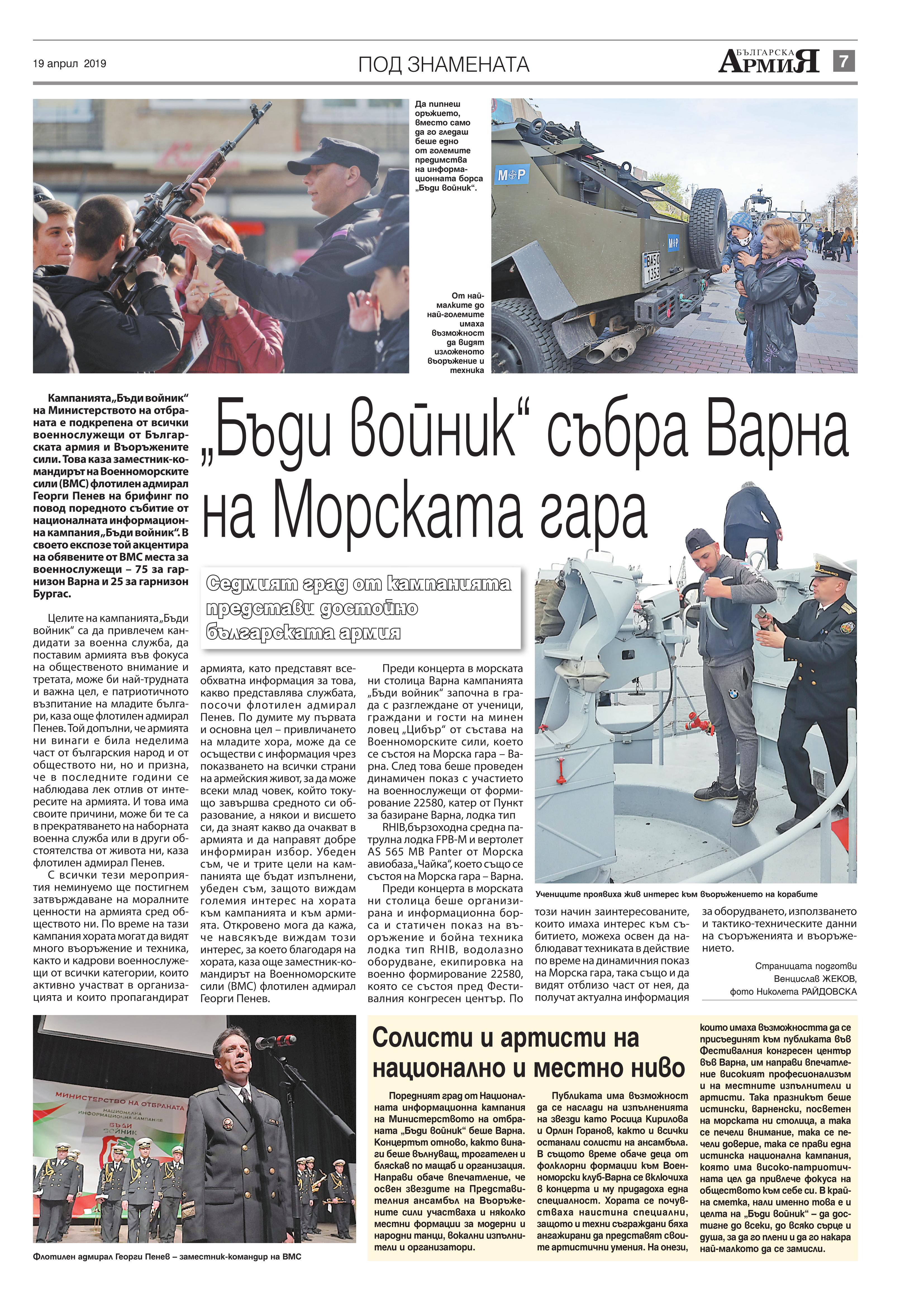 https://www.armymedia.bg/wp-content/uploads/2015/06/07.page1_-89.jpg