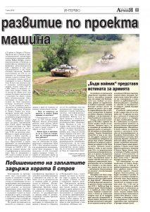 https://www.armymedia.bg/wp-content/uploads/2015/06/07.page1_-95-213x300.jpg