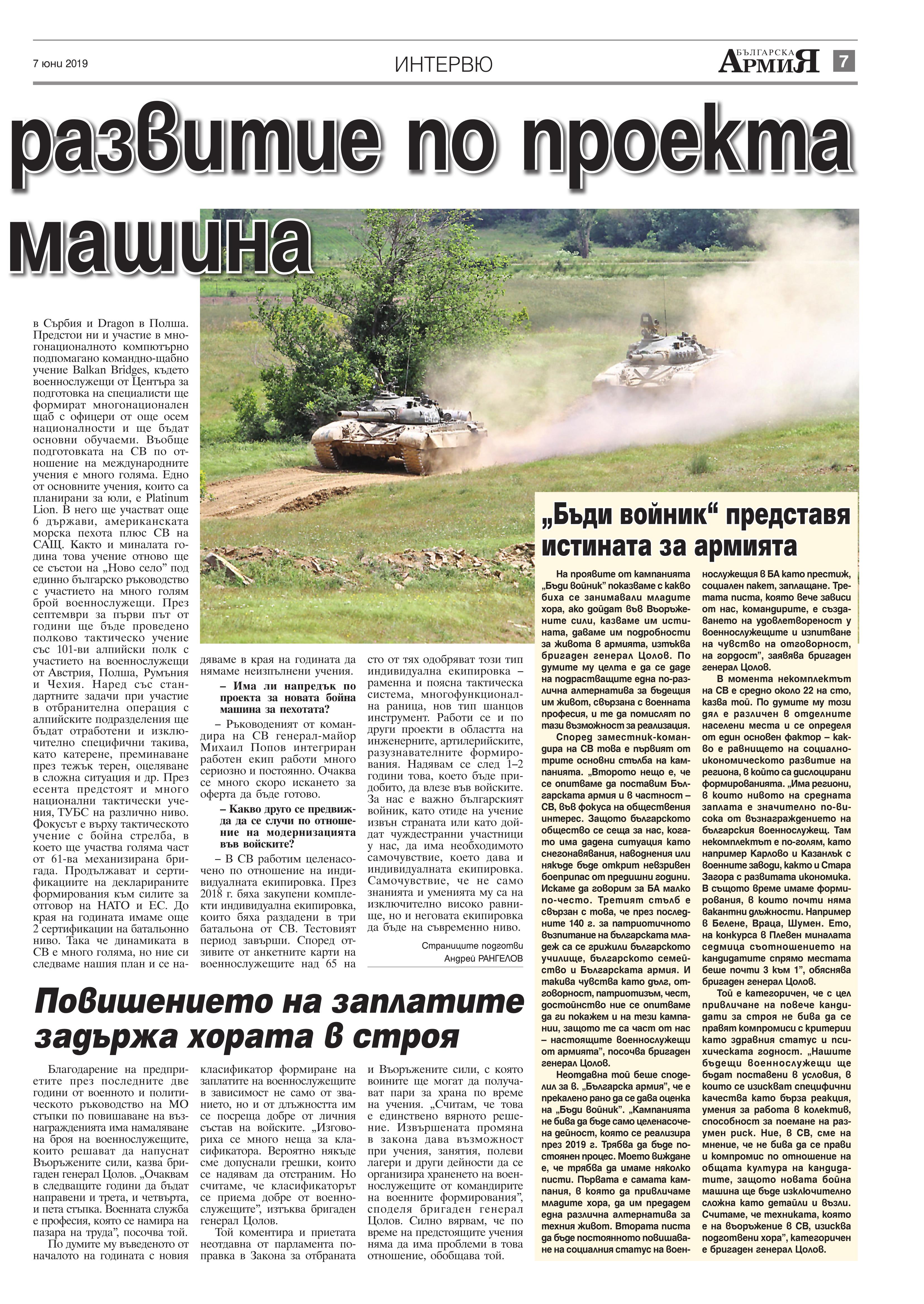 https://www.armymedia.bg/wp-content/uploads/2015/06/07.page1_-95.jpg