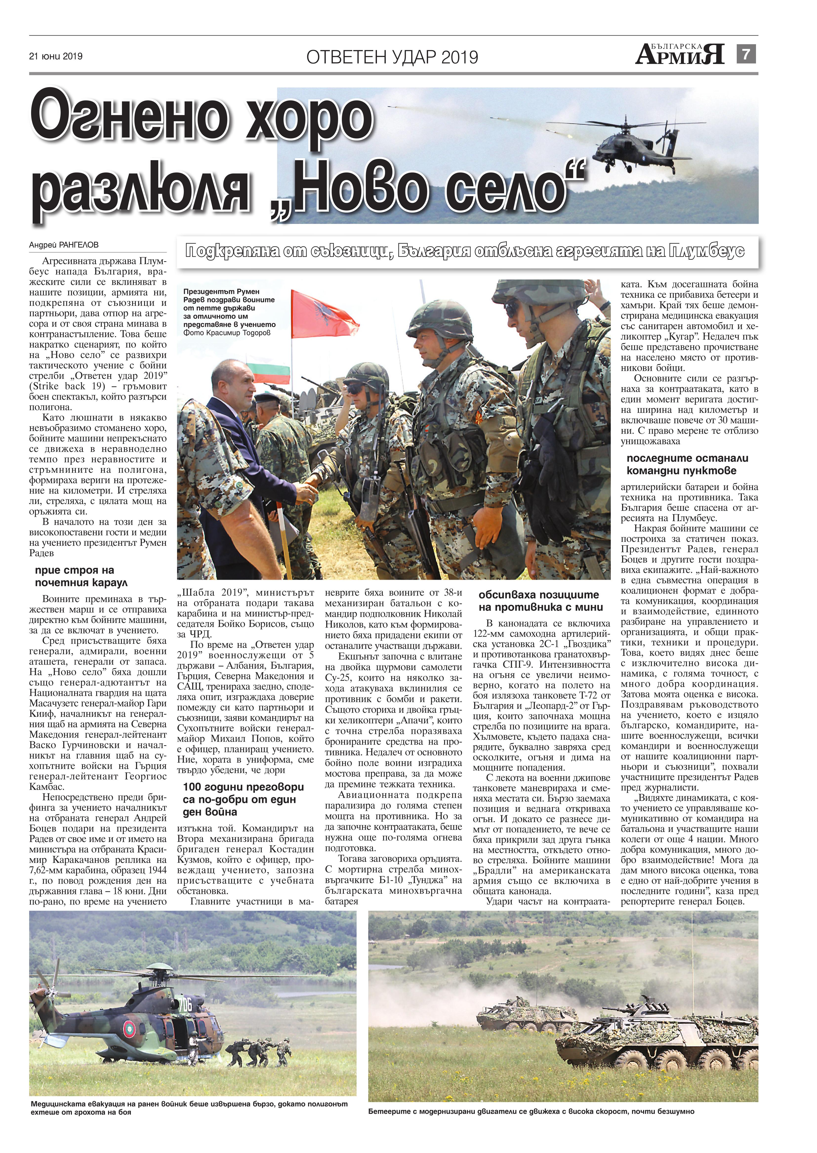 https://www.armymedia.bg/wp-content/uploads/2015/06/07.page1_-97.jpg