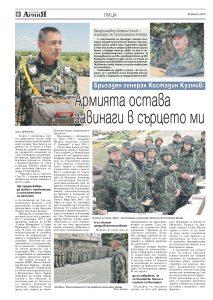 https://www.armymedia.bg/wp-content/uploads/2015/06/08-30-213x300.jpg