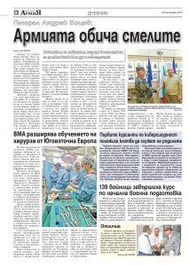 https://www.armymedia.bg/wp-content/uploads/2015/06/08-31-213x300.jpg