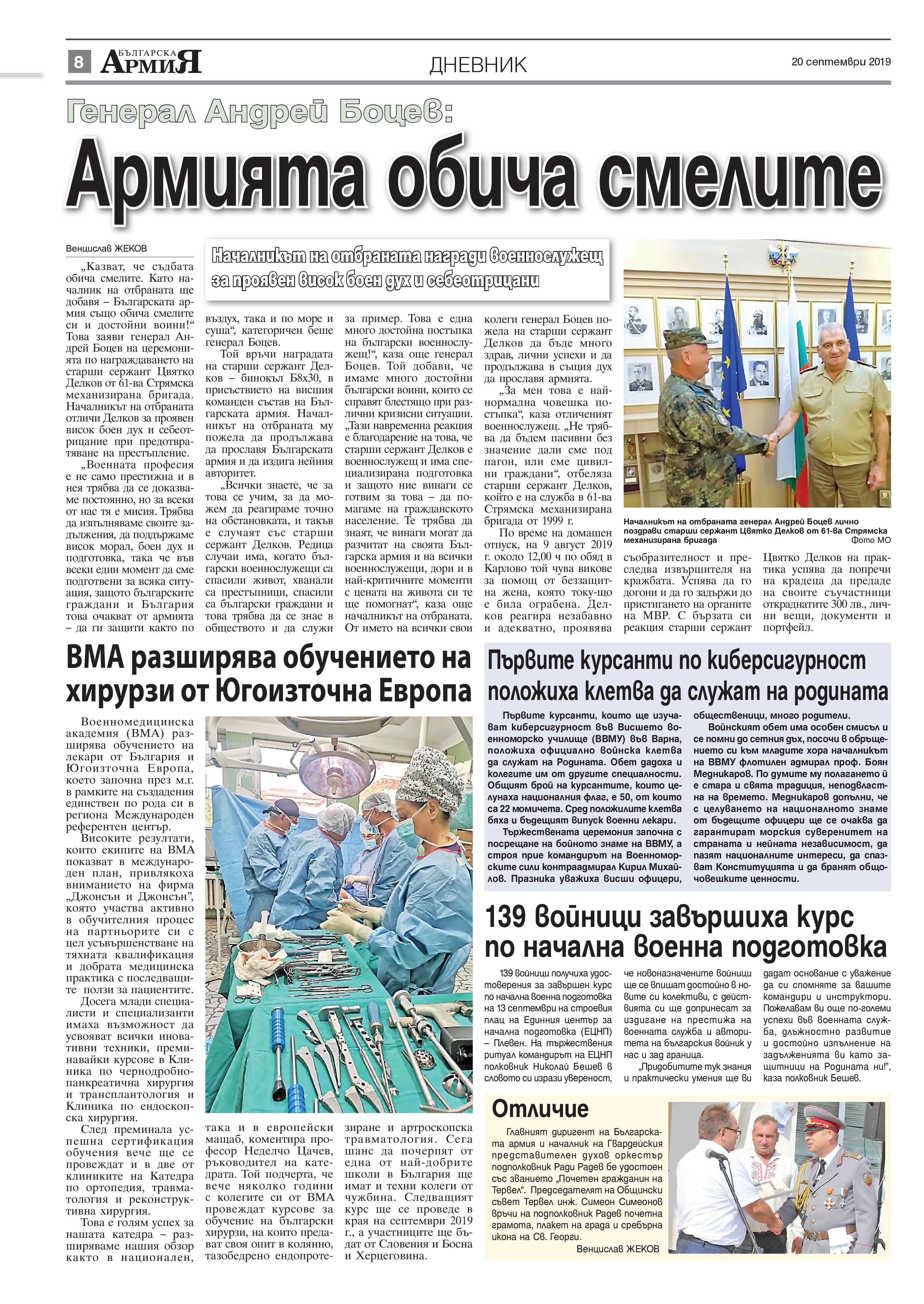 https://www.armymedia.bg/wp-content/uploads/2015/06/08-31.jpg