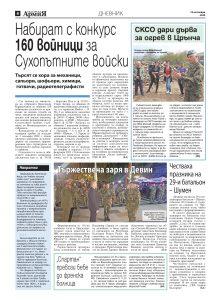 https://www.armymedia.bg/wp-content/uploads/2015/06/08-43-213x300.jpg