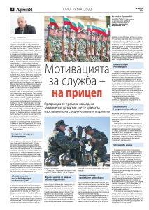 https://www.armymedia.bg/wp-content/uploads/2015/06/08-54-213x300.jpg