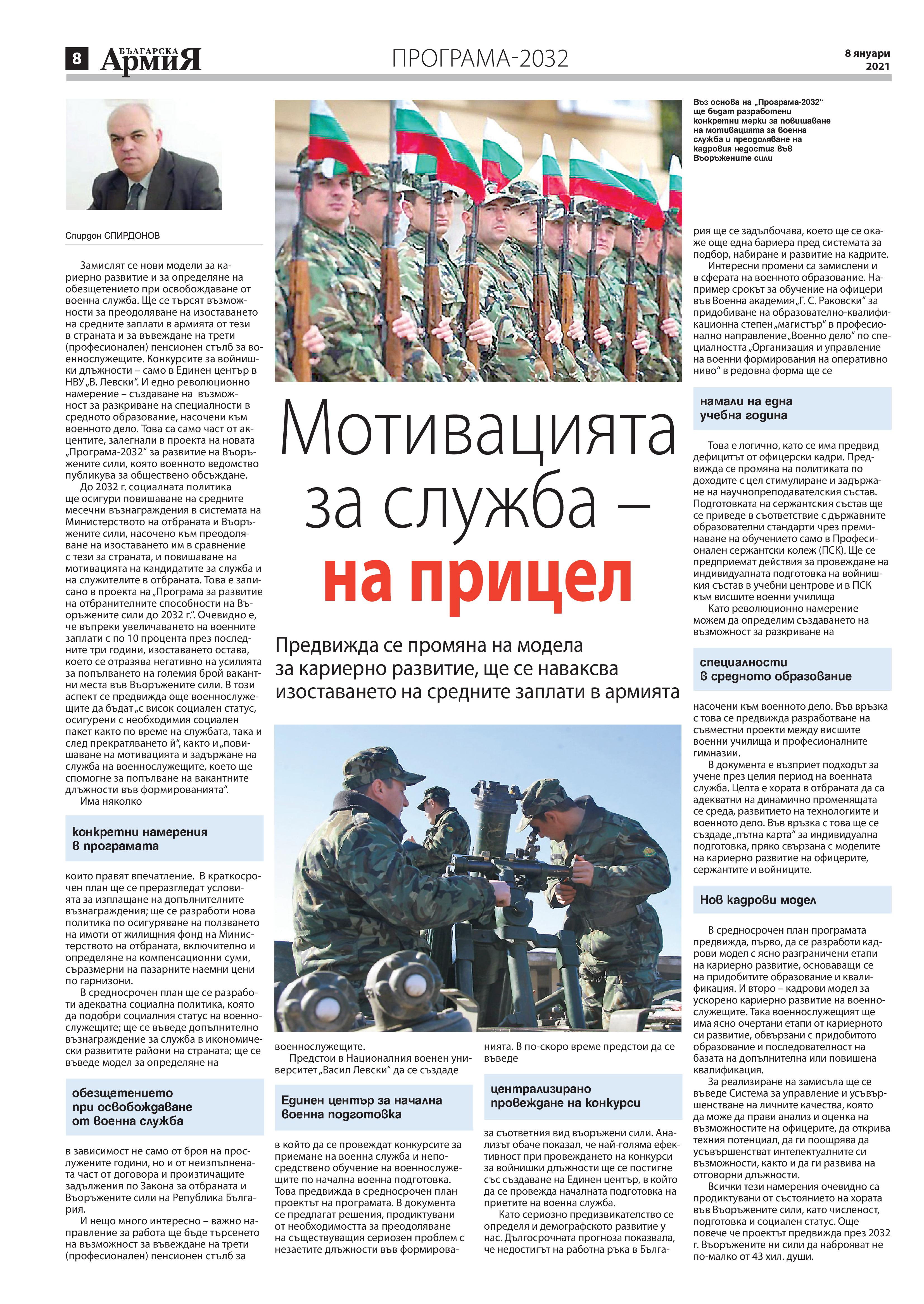 https://www.armymedia.bg/wp-content/uploads/2015/06/08-54.jpg