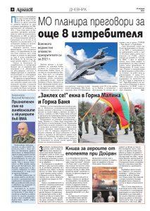 https://www.armymedia.bg/wp-content/uploads/2015/06/08-56-213x300.jpg
