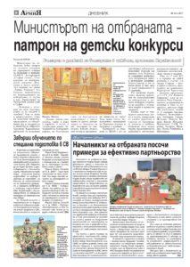 https://www.armymedia.bg/wp-content/uploads/2015/06/08-6-213x300.jpg