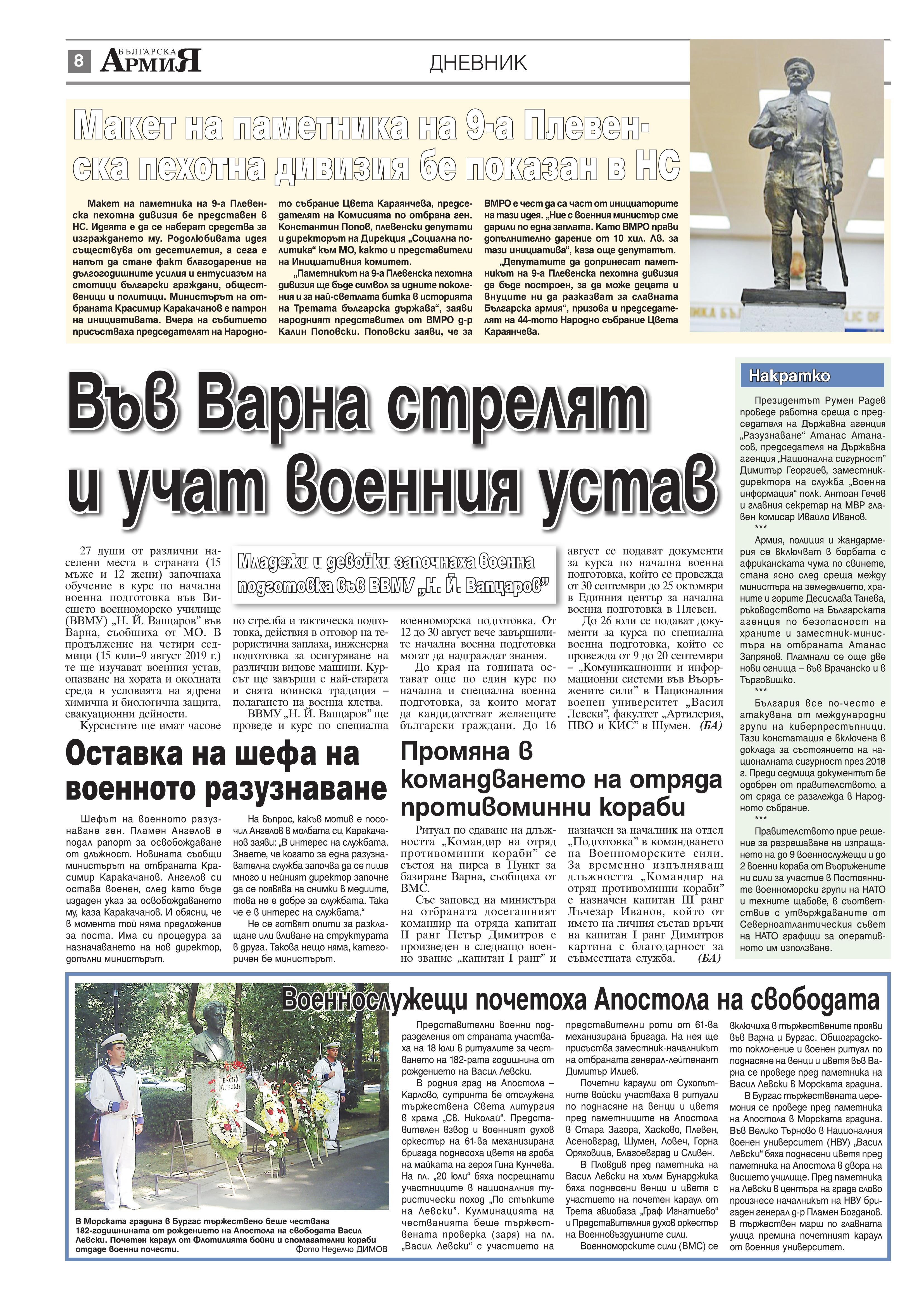 https://www.armymedia.bg/wp-content/uploads/2015/06/08.page1_-100.jpg