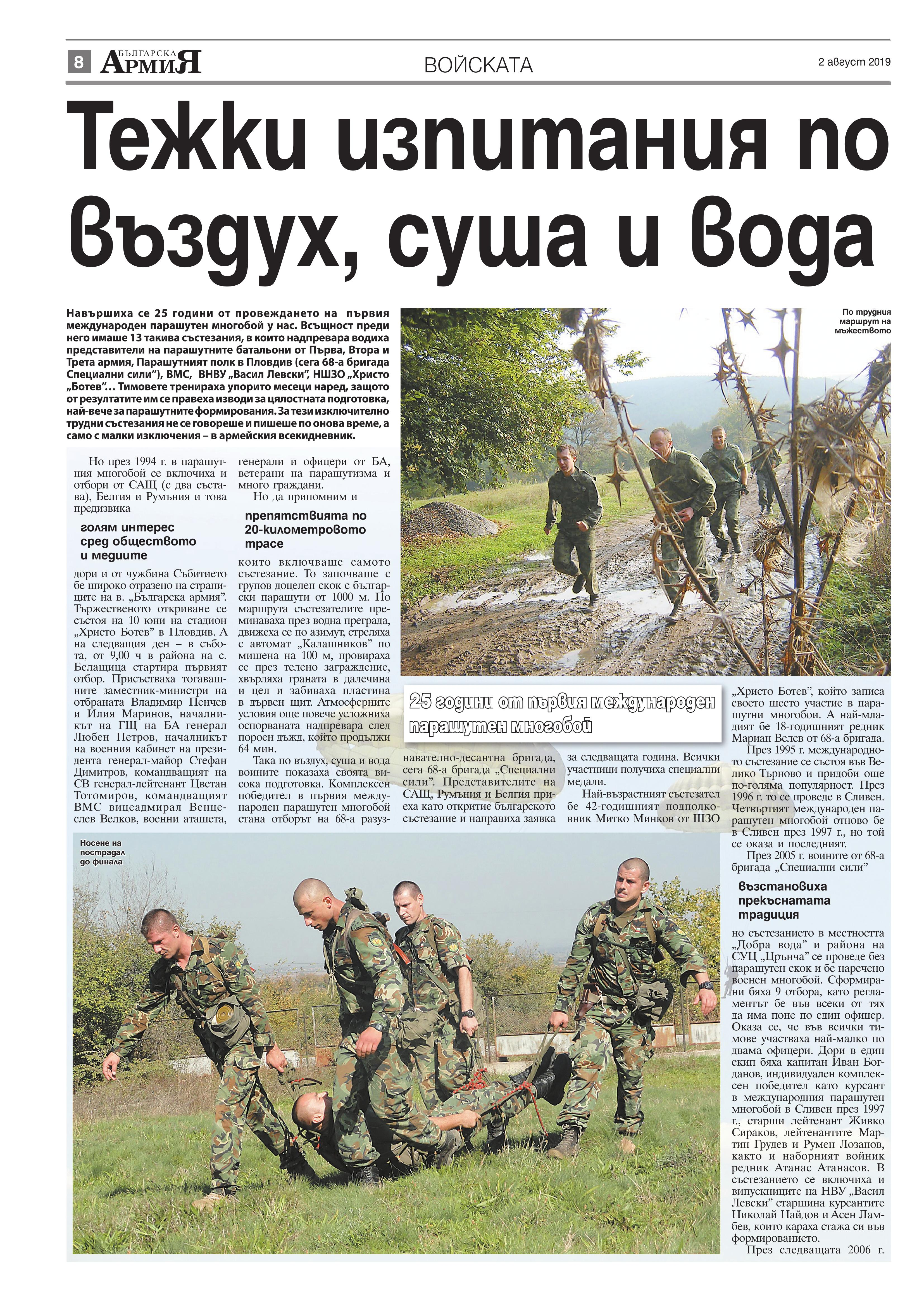 https://www.armymedia.bg/wp-content/uploads/2015/06/08.page1_-102.jpg