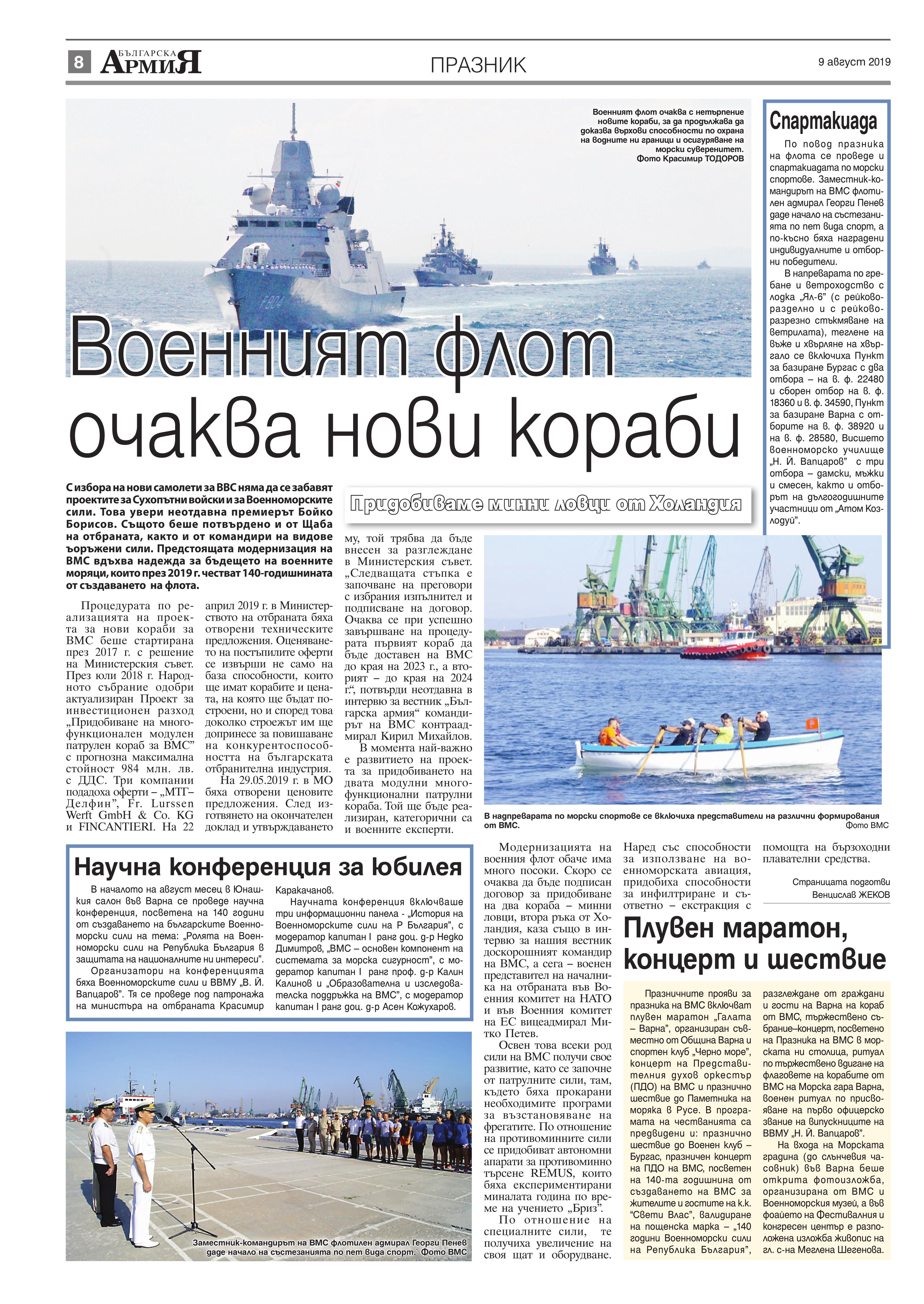 https://www.armymedia.bg/wp-content/uploads/2015/06/08.page1_-103.jpg
