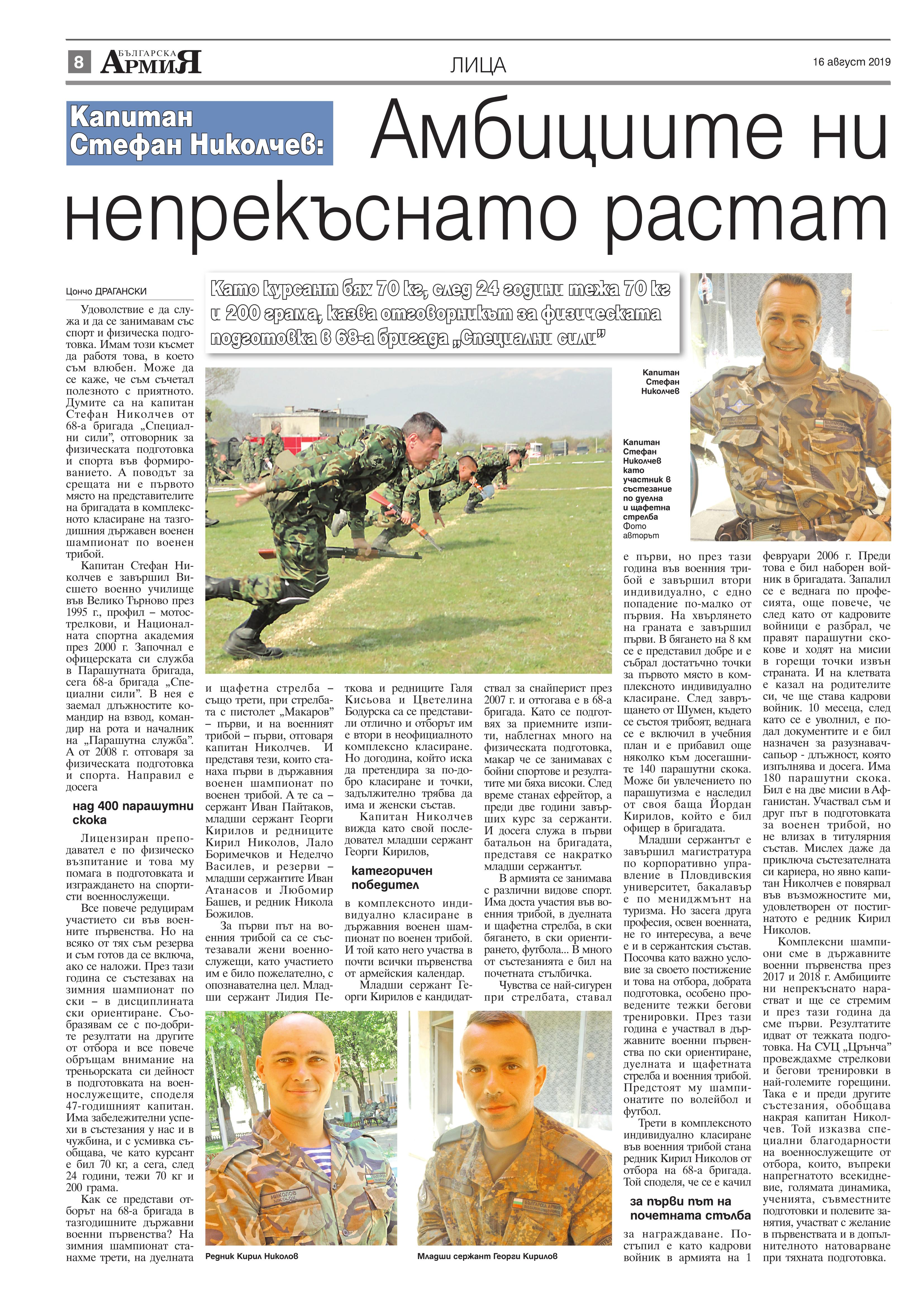 https://www.armymedia.bg/wp-content/uploads/2015/06/08.page1_-104.jpg