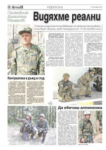 https://www.armymedia.bg/wp-content/uploads/2015/06/08.page1_-107-213x300.jpg
