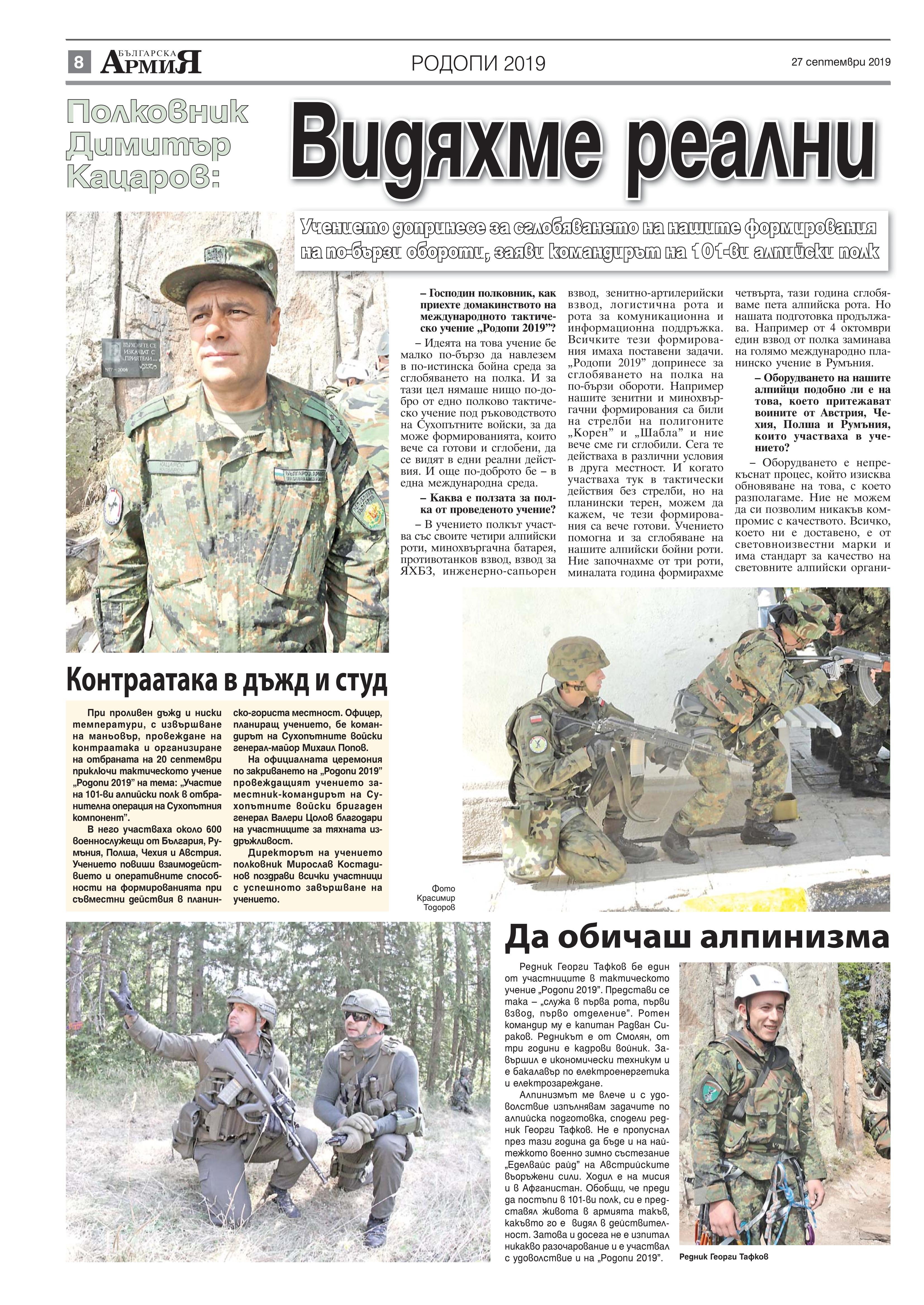 https://www.armymedia.bg/wp-content/uploads/2015/06/08.page1_-107.jpg