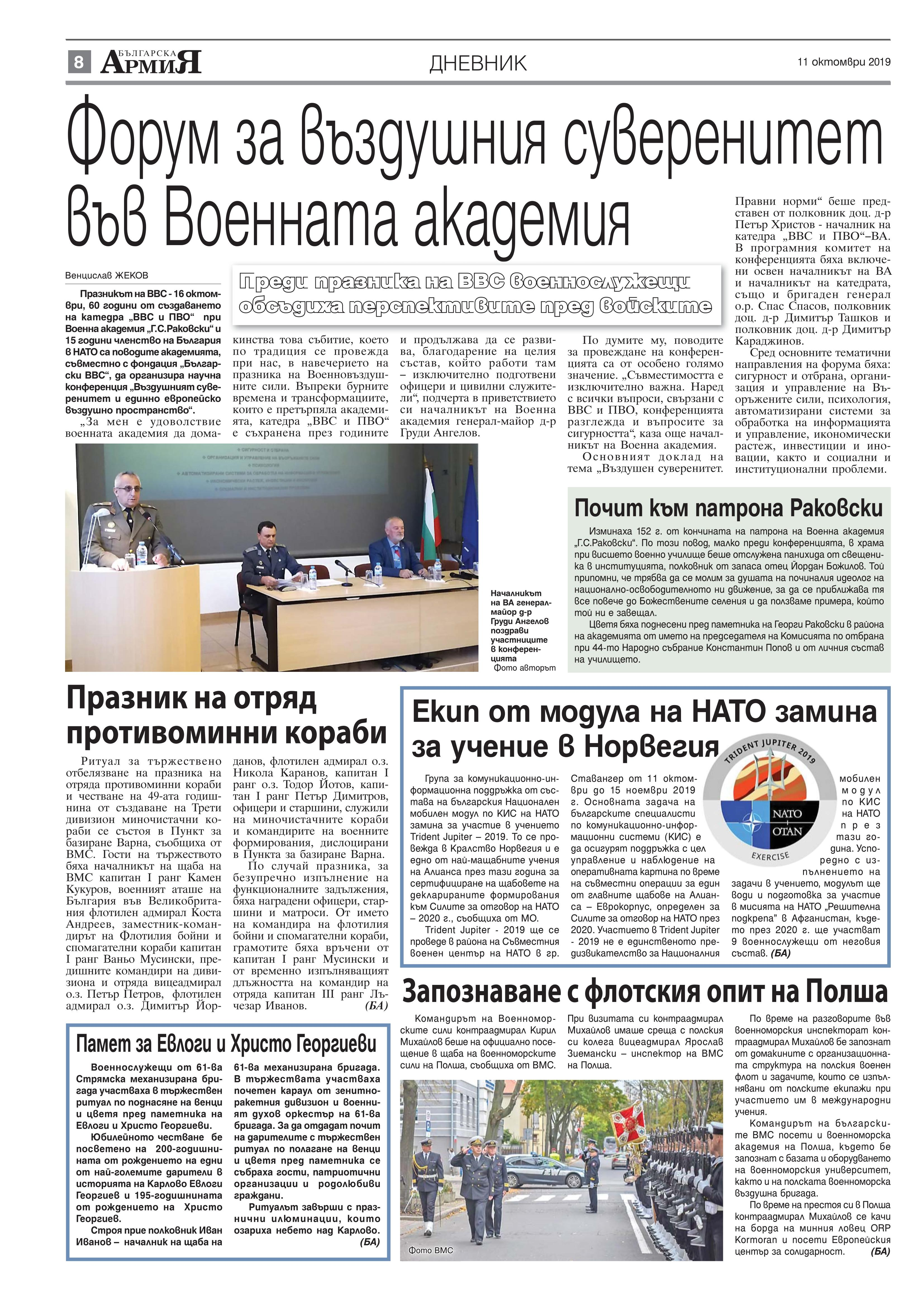 https://www.armymedia.bg/wp-content/uploads/2015/06/08.page1_-108.jpg