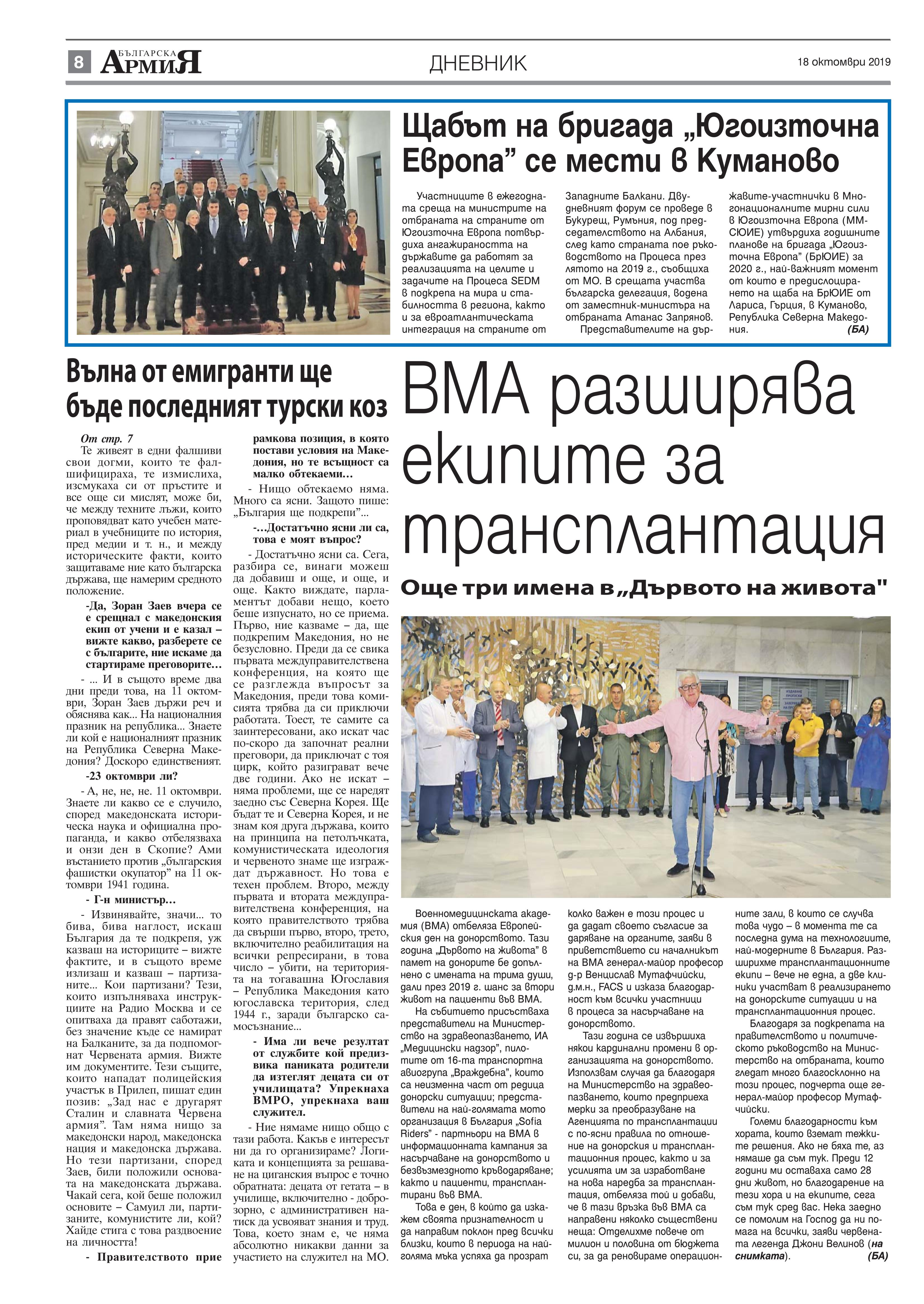 https://www.armymedia.bg/wp-content/uploads/2015/06/08.page1_-109.jpg