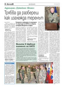 https://www.armymedia.bg/wp-content/uploads/2015/06/08.page1_-110-213x300.jpg