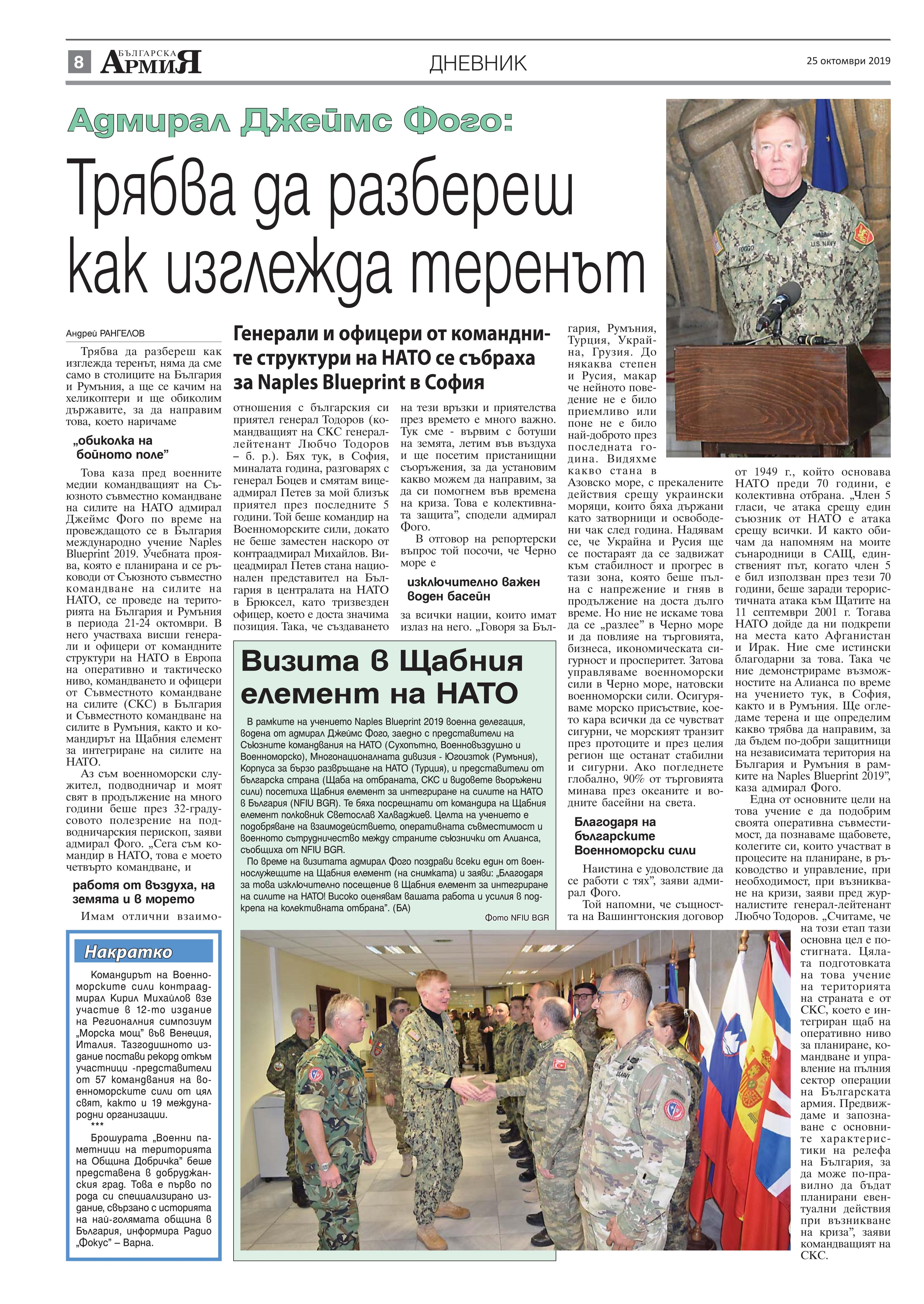 https://www.armymedia.bg/wp-content/uploads/2015/06/08.page1_-110.jpg