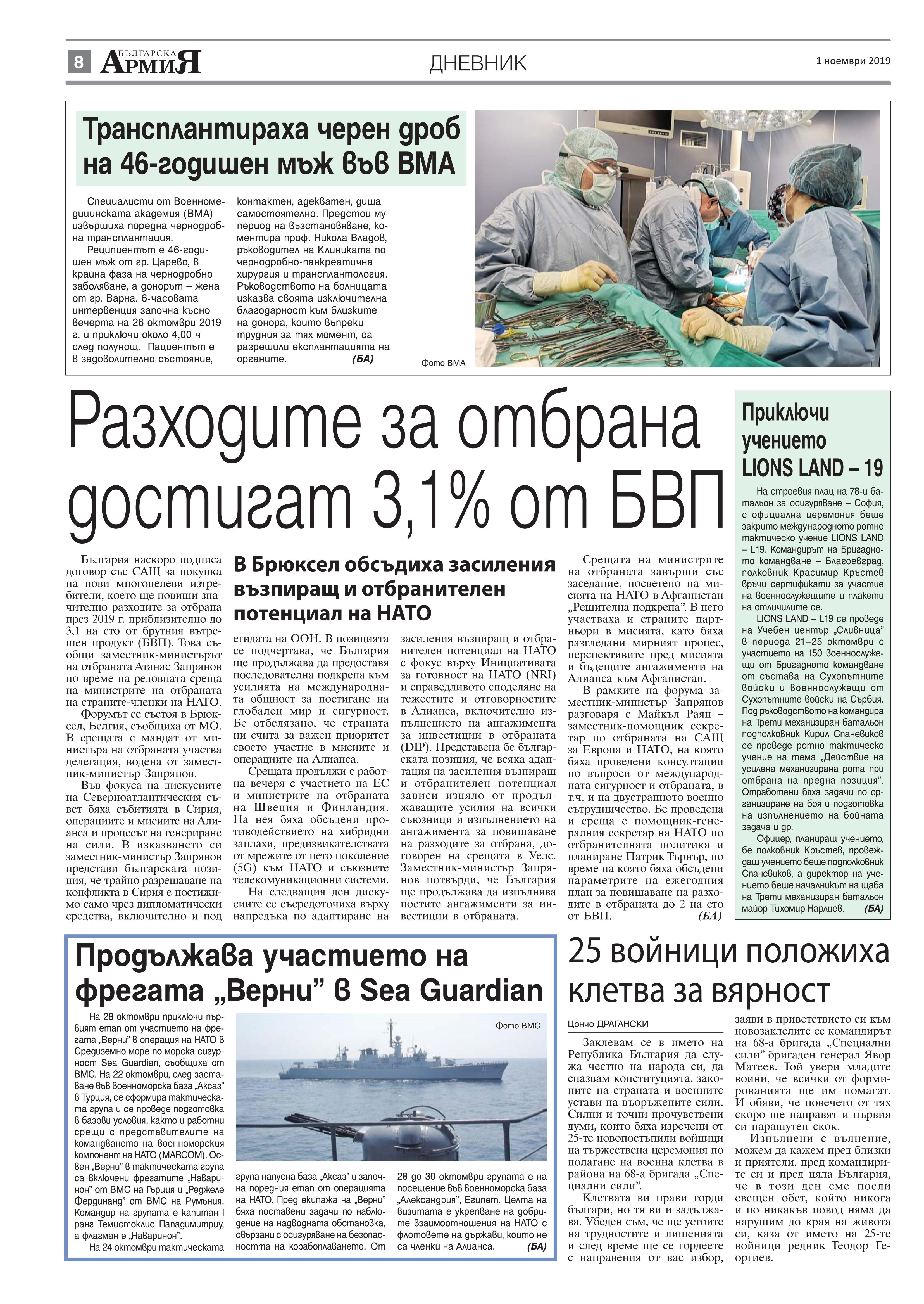 https://www.armymedia.bg/wp-content/uploads/2015/06/08.page1_-111.jpg