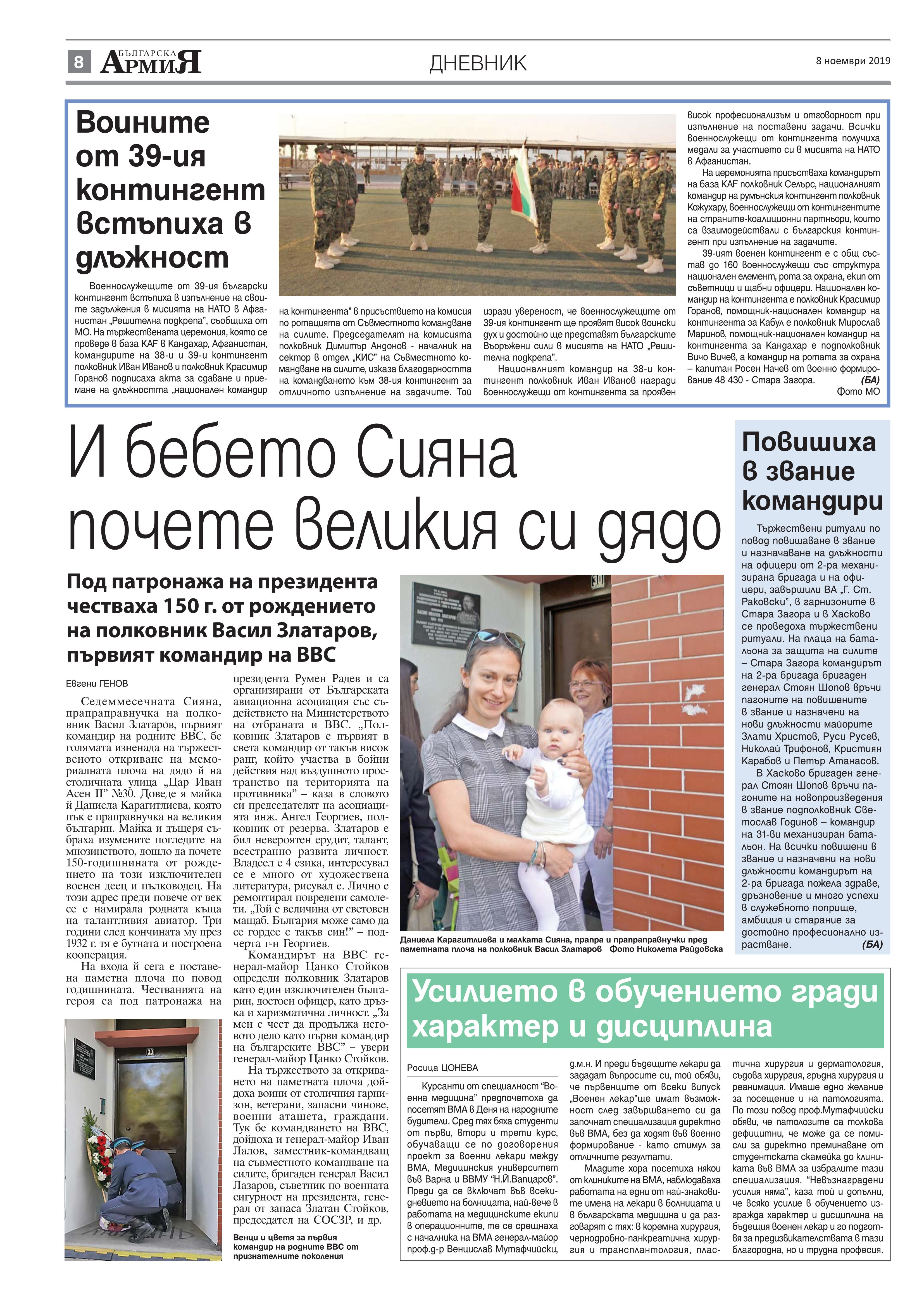 https://www.armymedia.bg/wp-content/uploads/2015/06/08.page1_-112.jpg