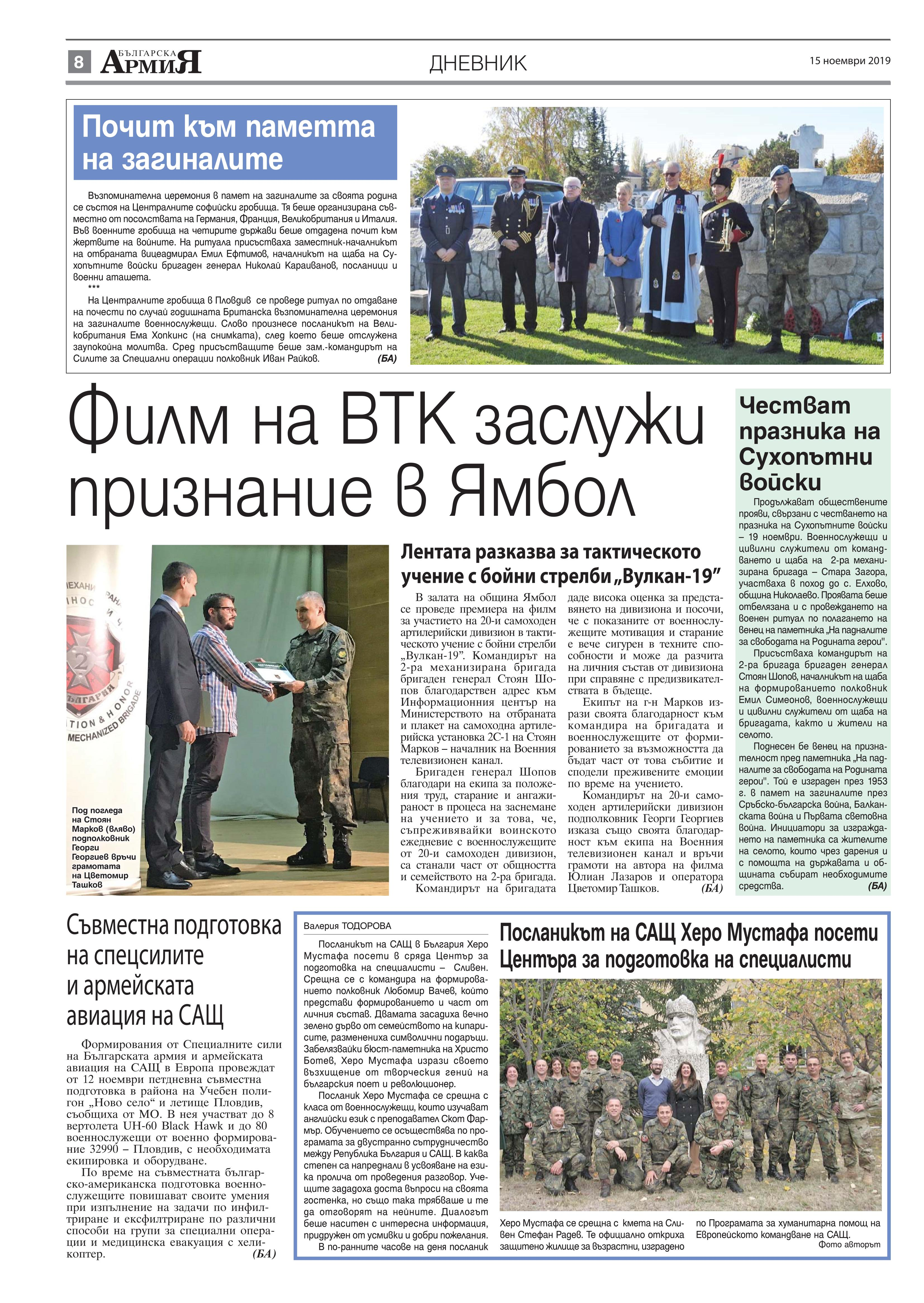 https://www.armymedia.bg/wp-content/uploads/2015/06/08.page1_-113.jpg
