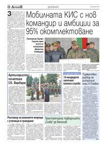 https://www.armymedia.bg/wp-content/uploads/2015/06/08.page1_-115-213x300.jpg