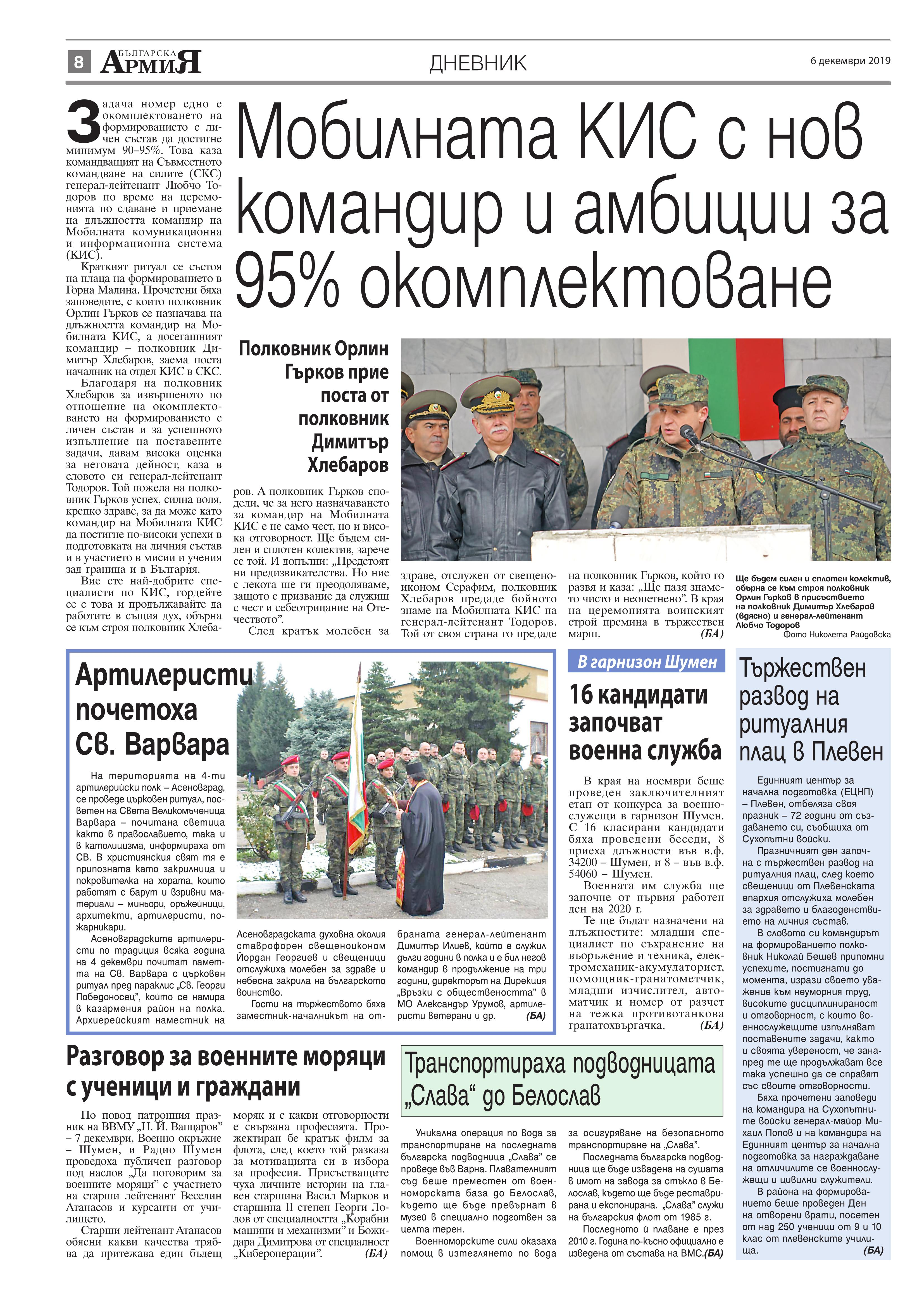 https://www.armymedia.bg/wp-content/uploads/2015/06/08.page1_-115.jpg