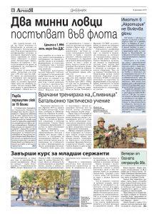 https://www.armymedia.bg/wp-content/uploads/2015/06/08.page1_-116-213x300.jpg