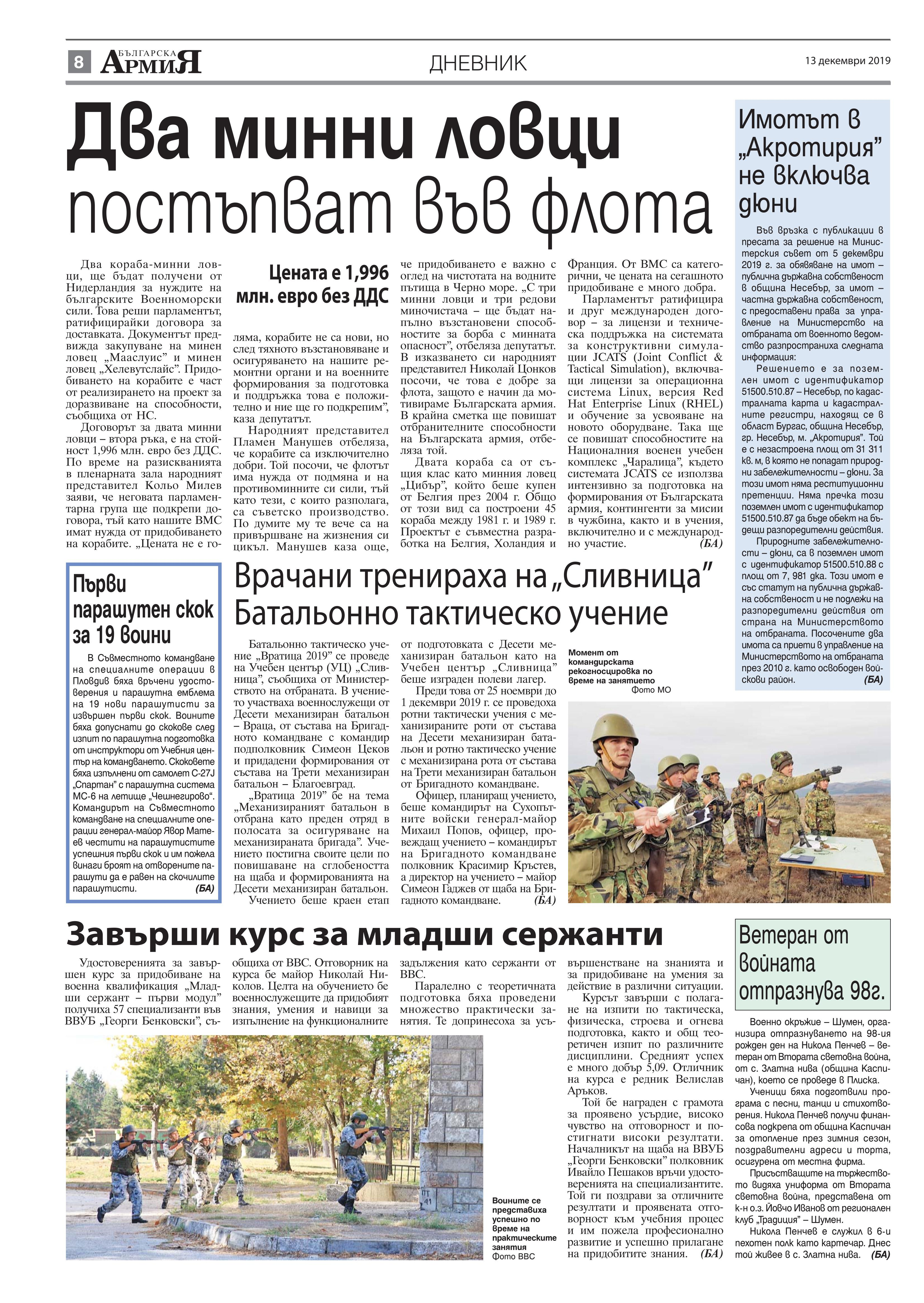 https://www.armymedia.bg/wp-content/uploads/2015/06/08.page1_-116.jpg
