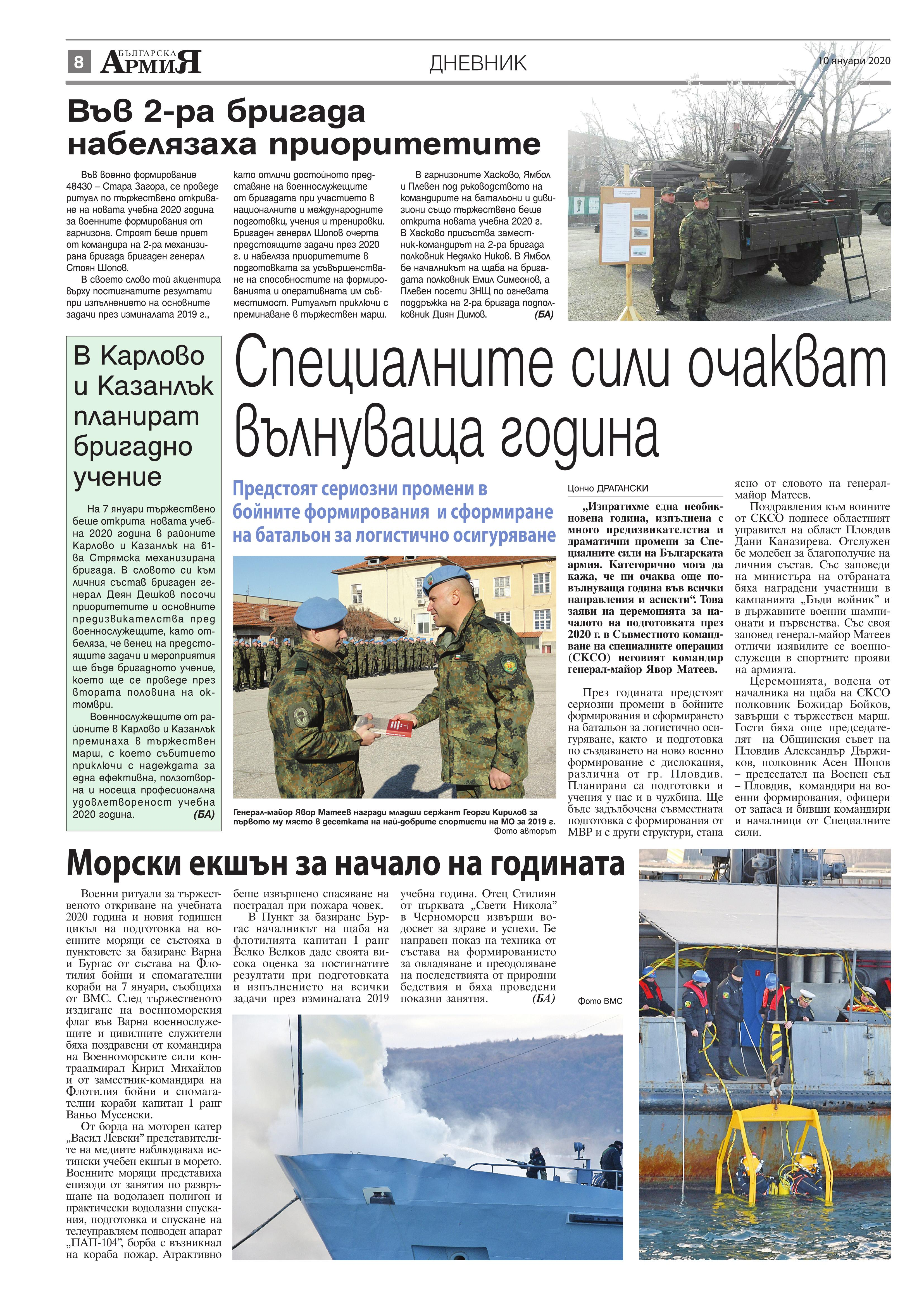 https://www.armymedia.bg/wp-content/uploads/2015/06/08.page1_-119.jpg